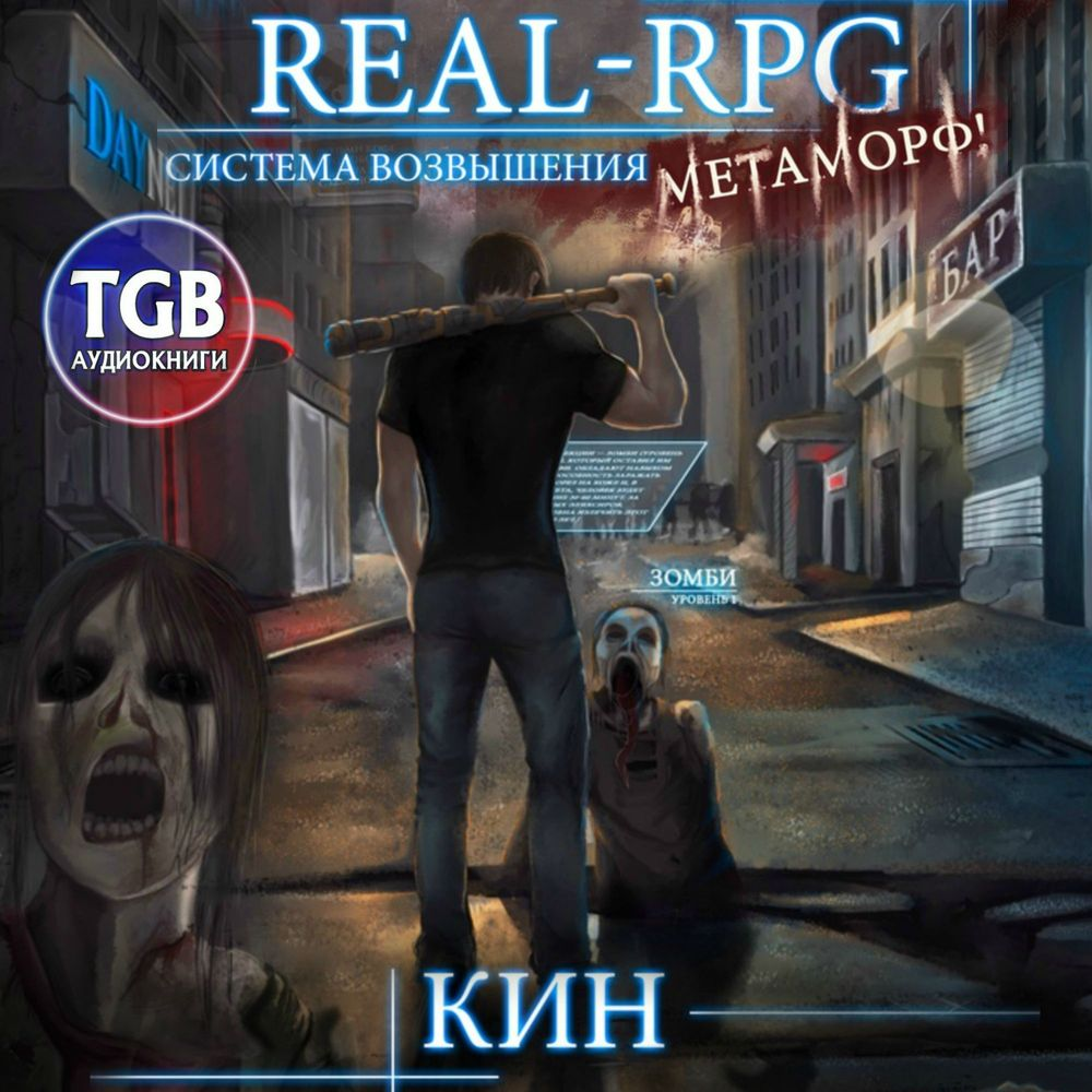 Купить книгу Real-Rpg. Система Возвышения. Метаморф, автора Кина