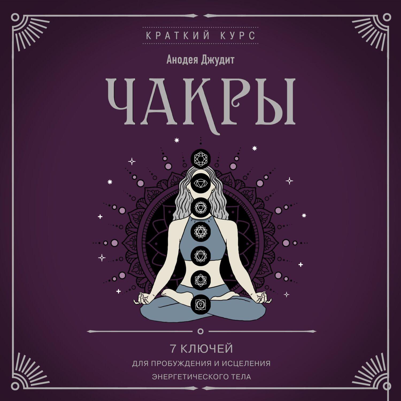 Купить книгу Чакры. 7ключей для пробуждения и исцеления энергетического тела, автора Анодеи Джудит