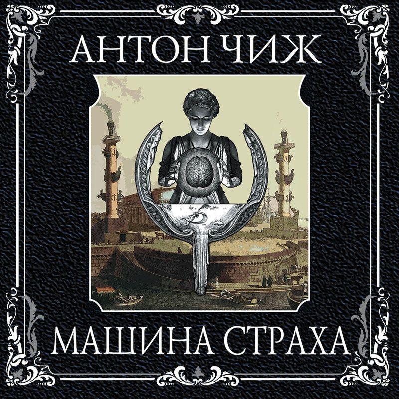 Купить книгу Машина страха, автора Антона Чижа
