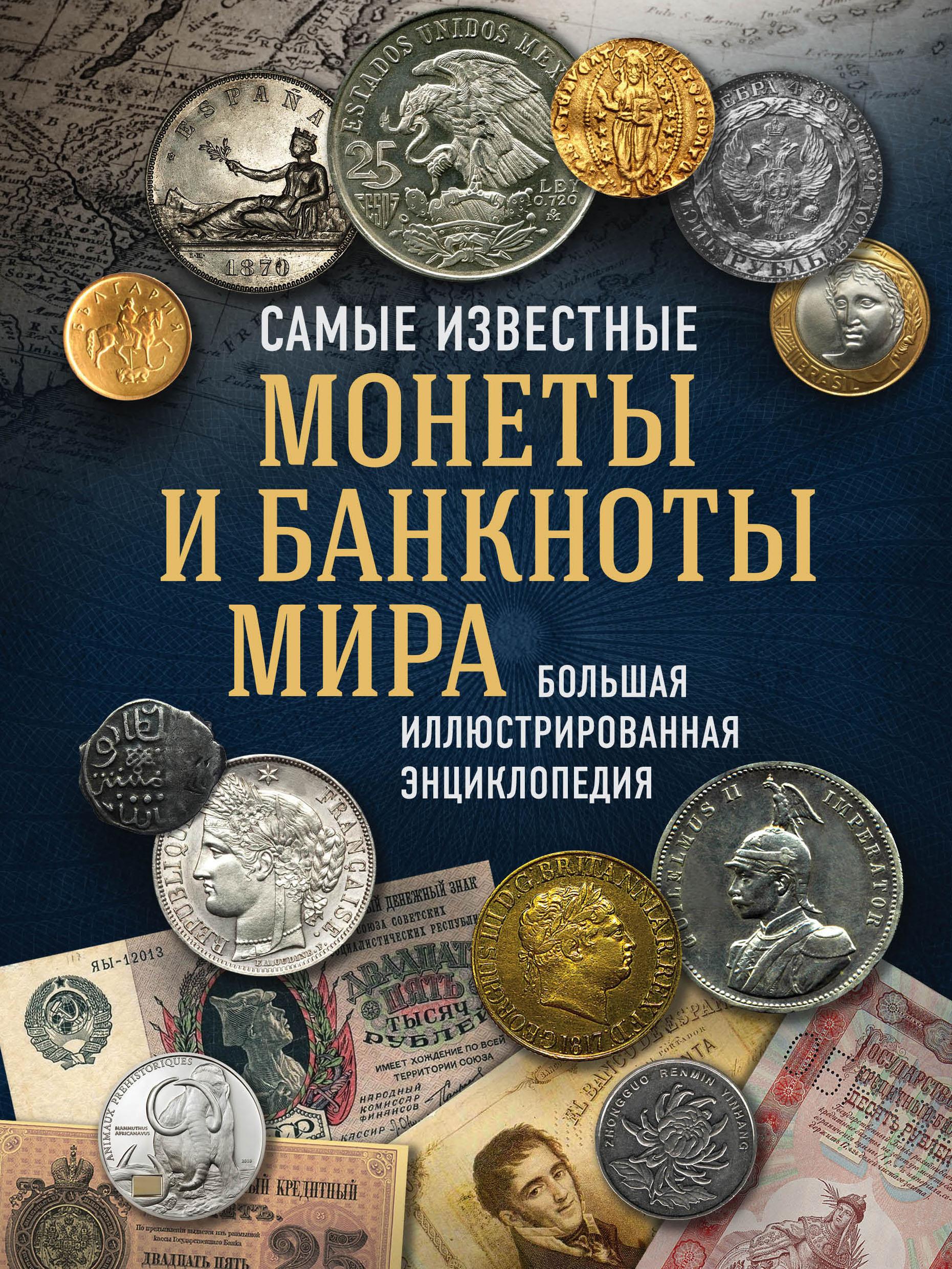 Купить книгу Самые известные монеты и банкноты мира. Большая иллюстрированная энциклопедия, автора Игоря Ларина-Подольского