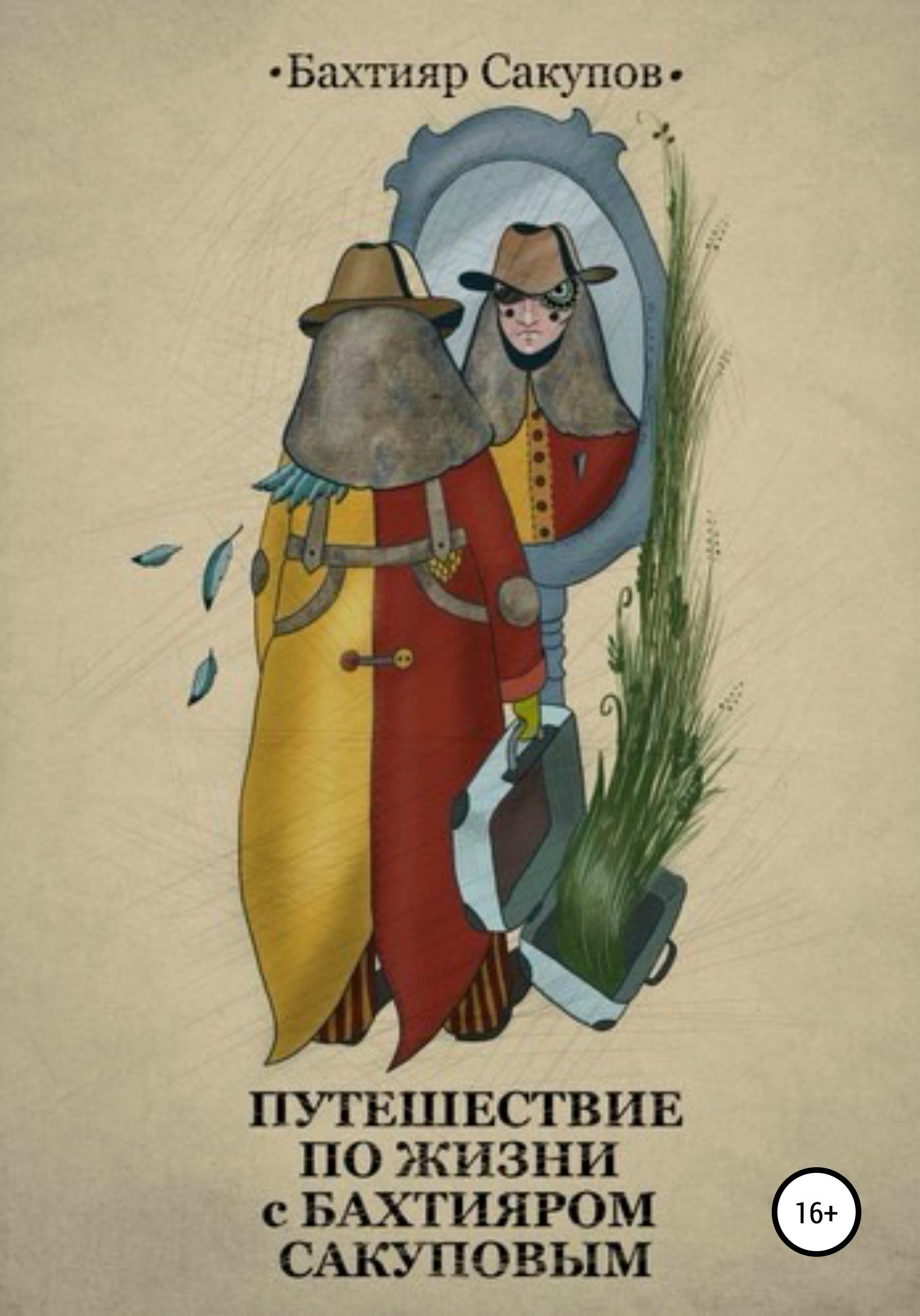Купить книгу Путешествие по жизни с Бахтияром Сакуповым, автора Бахтияра Сакупова