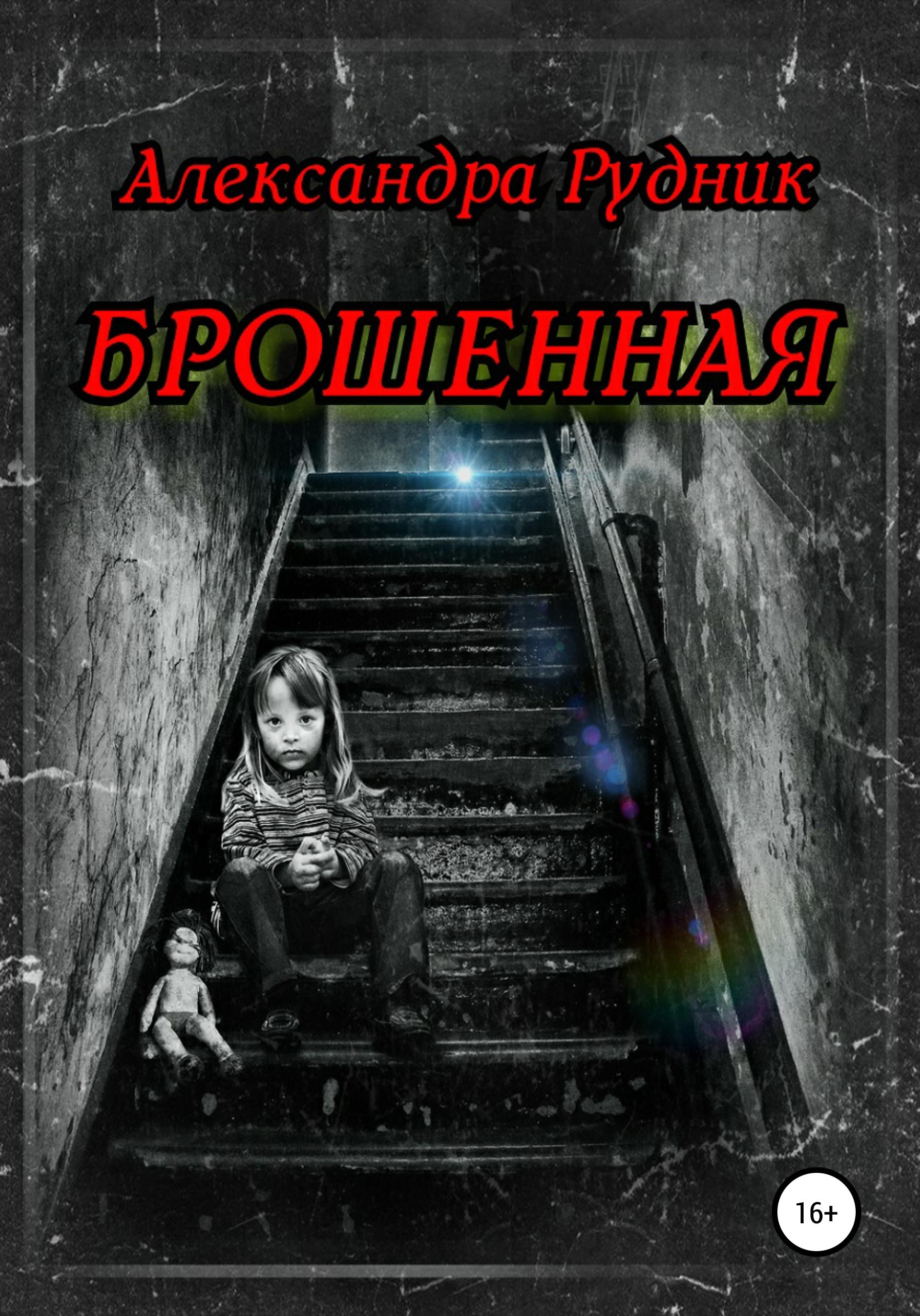 Александра Рудник - Брошенная