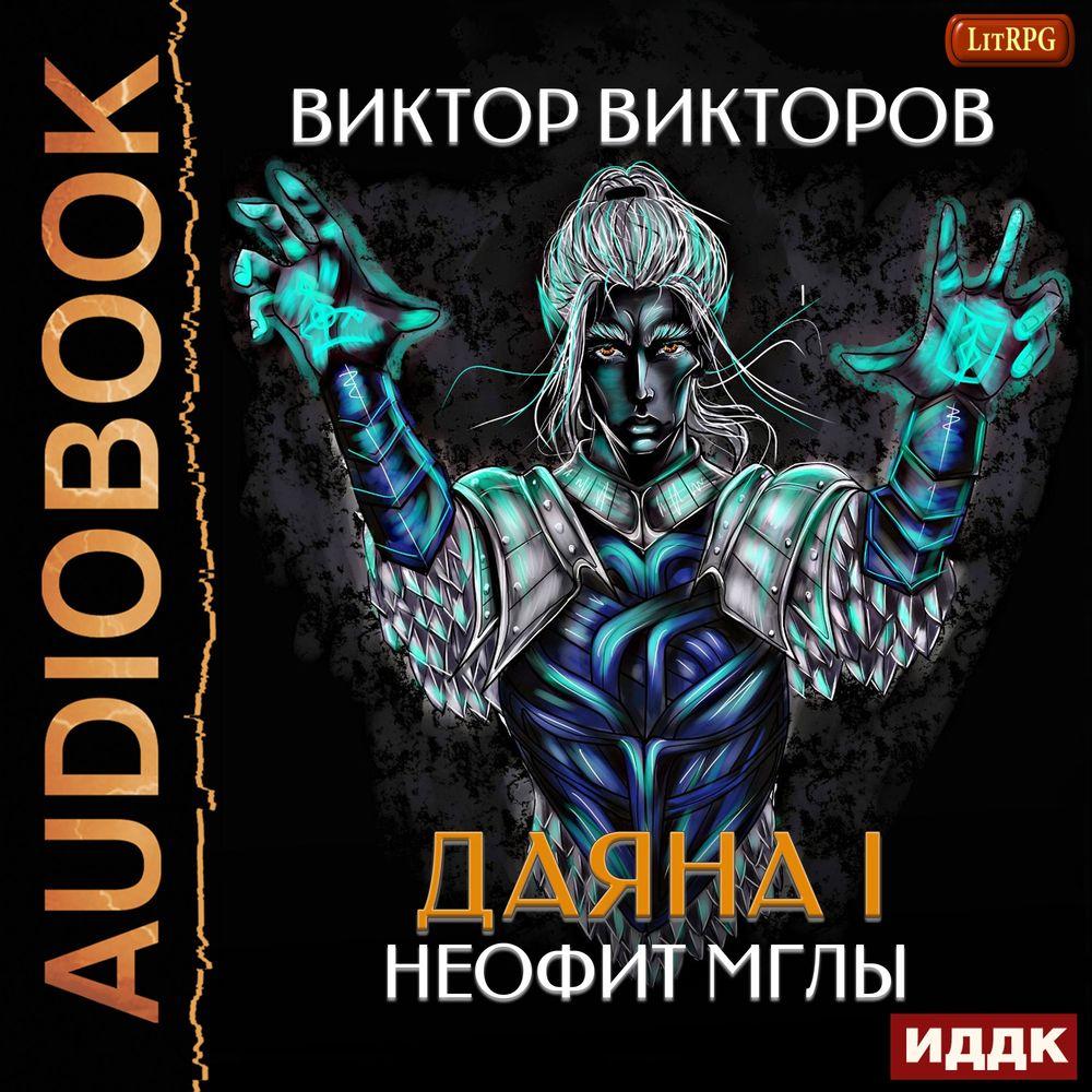 Купить книгу Даяна I. Неофит Мглы, автора Виктора Сергеевича Викторова