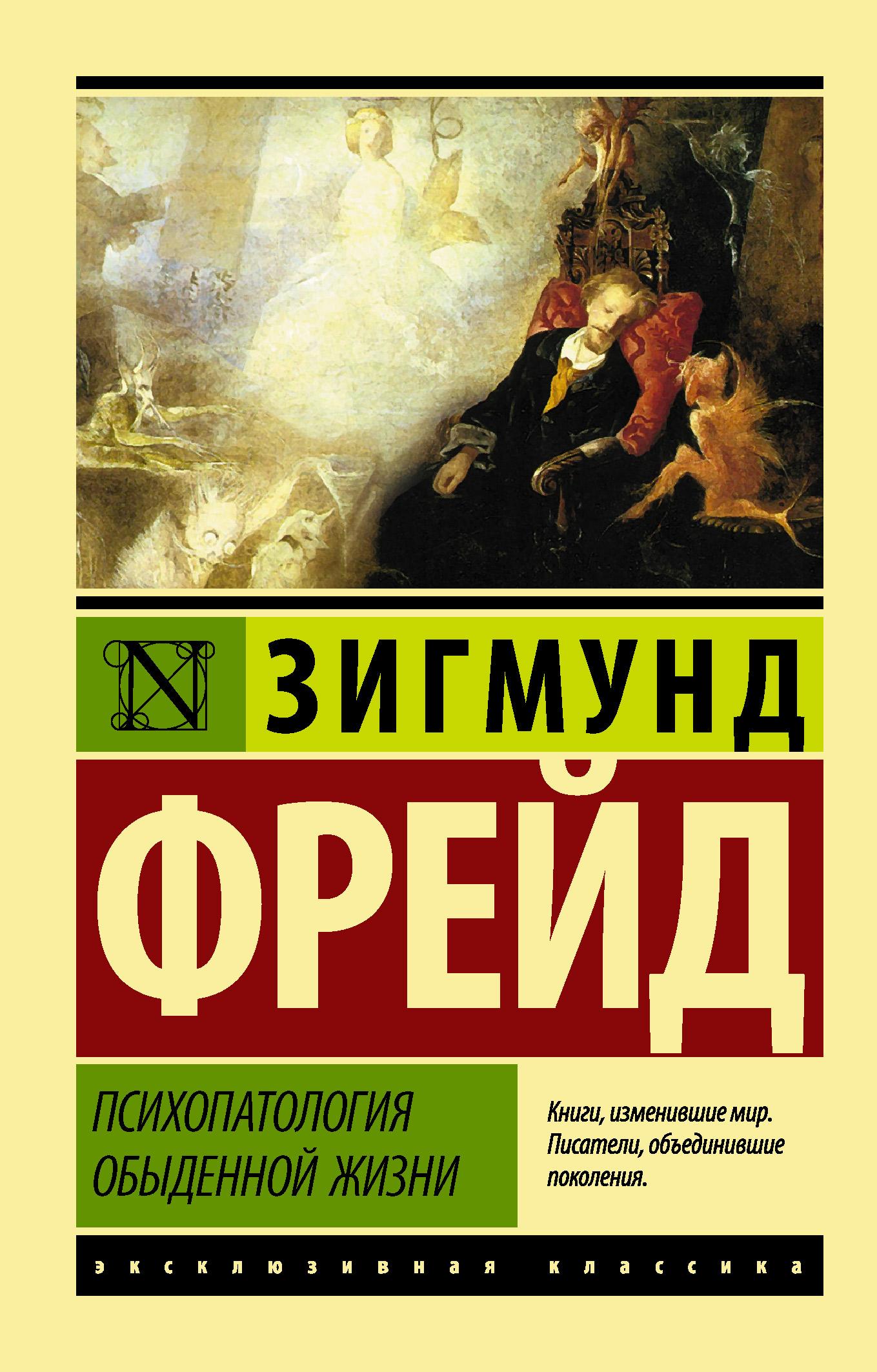 Купить книгу Психопатология обыденной жизни, автора Зигмунда Фрейда