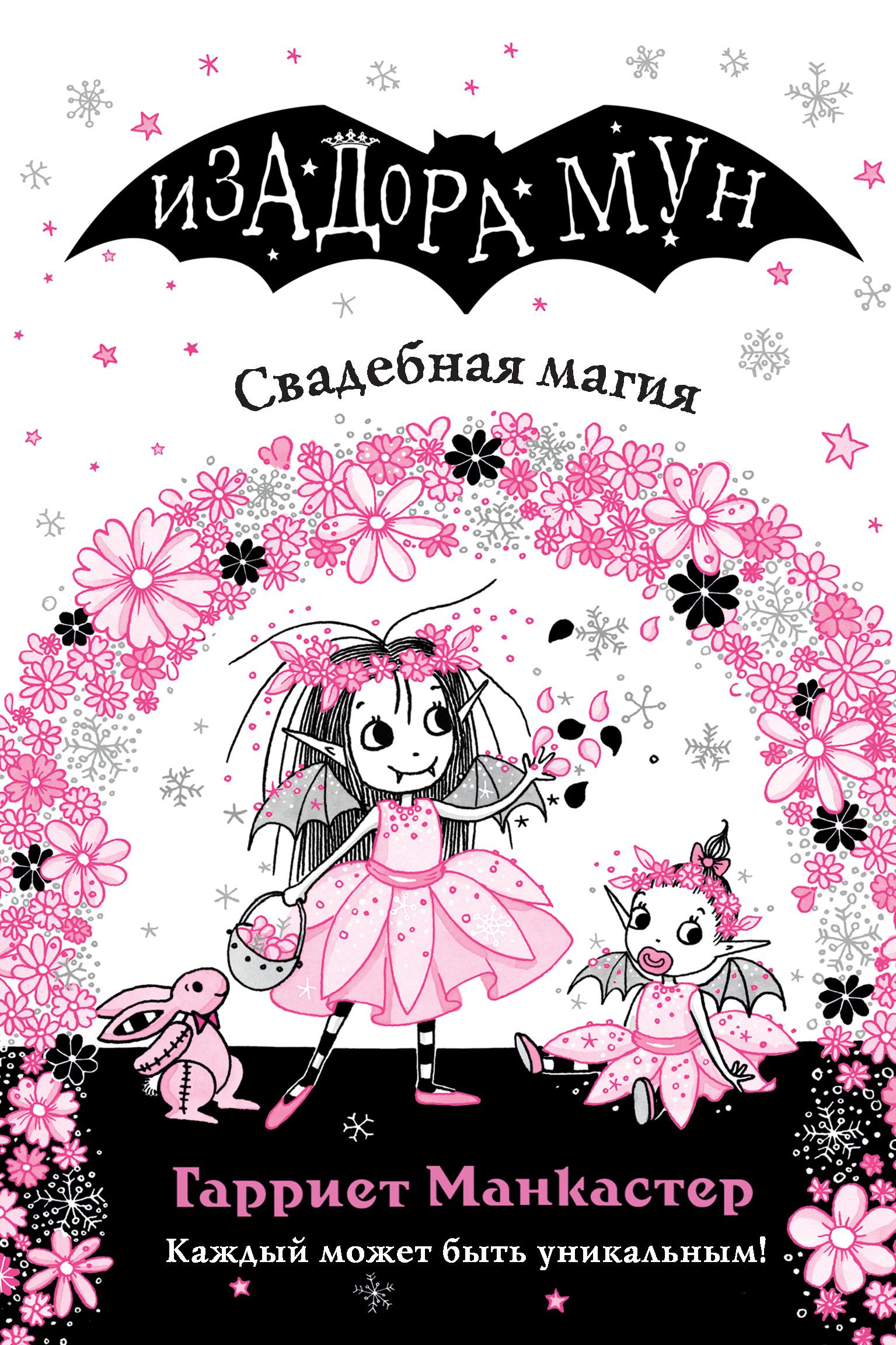 Купить книгу Свадебная магия, автора Гарриет Манкастер
