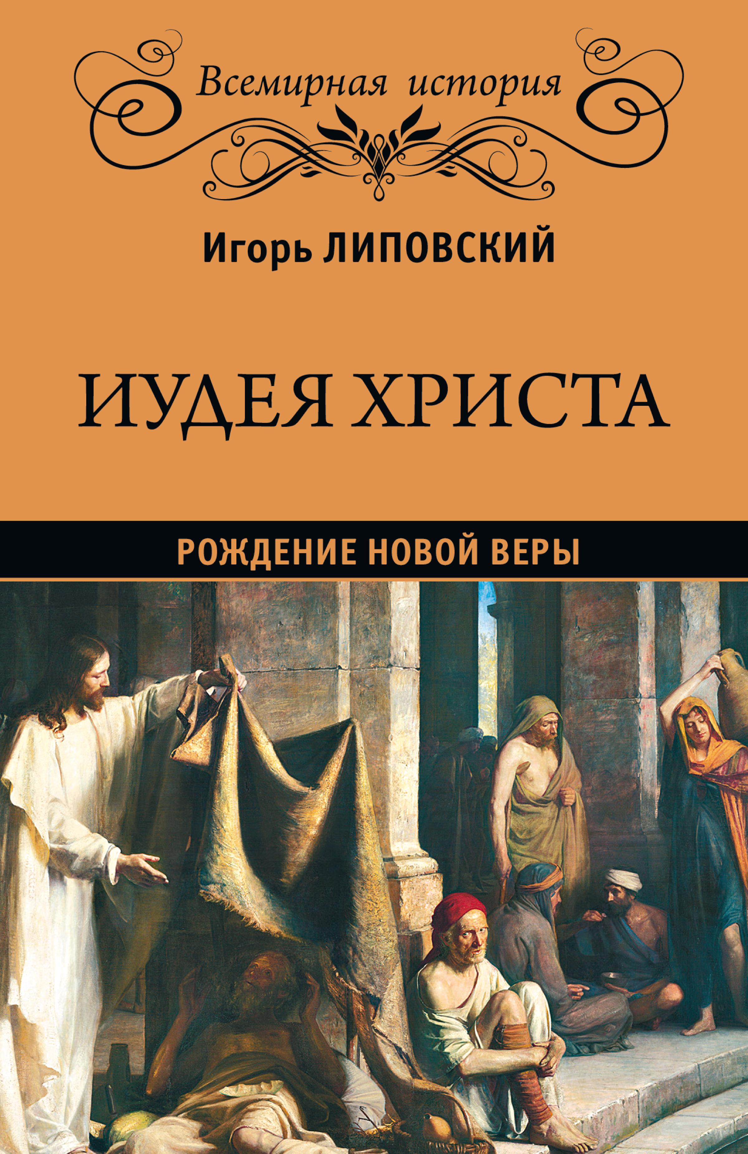 Купить книгу Иудея Христа. Рождение новой веры, автора Игоря Павловича Липовского