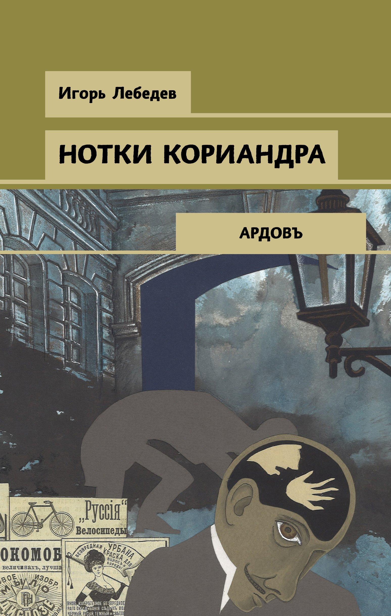 Купить книгу Нотки кориандра, автора Игоря Лебедева