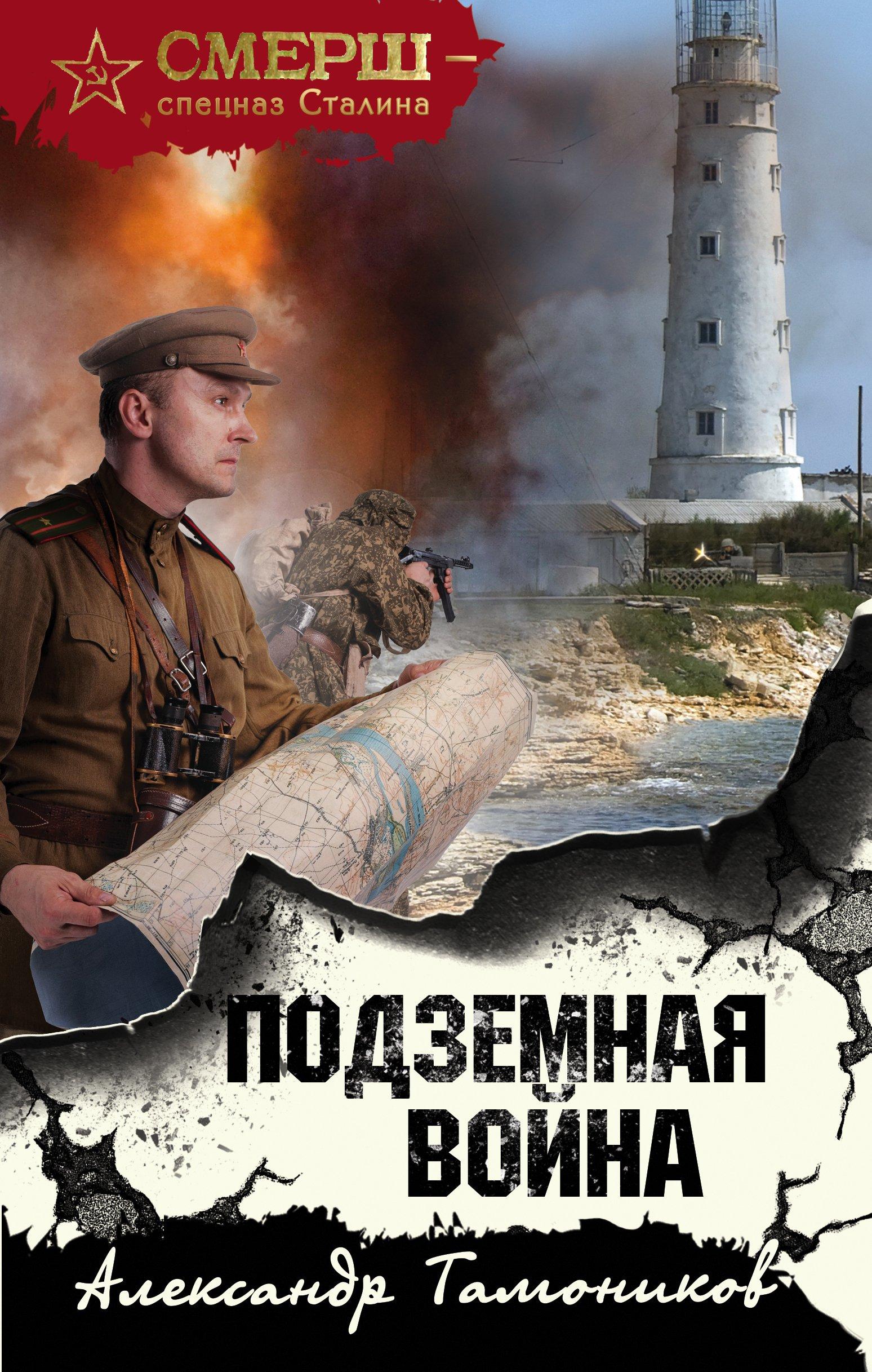 Купить книгу Подземная война, автора Александра Тамоникова
