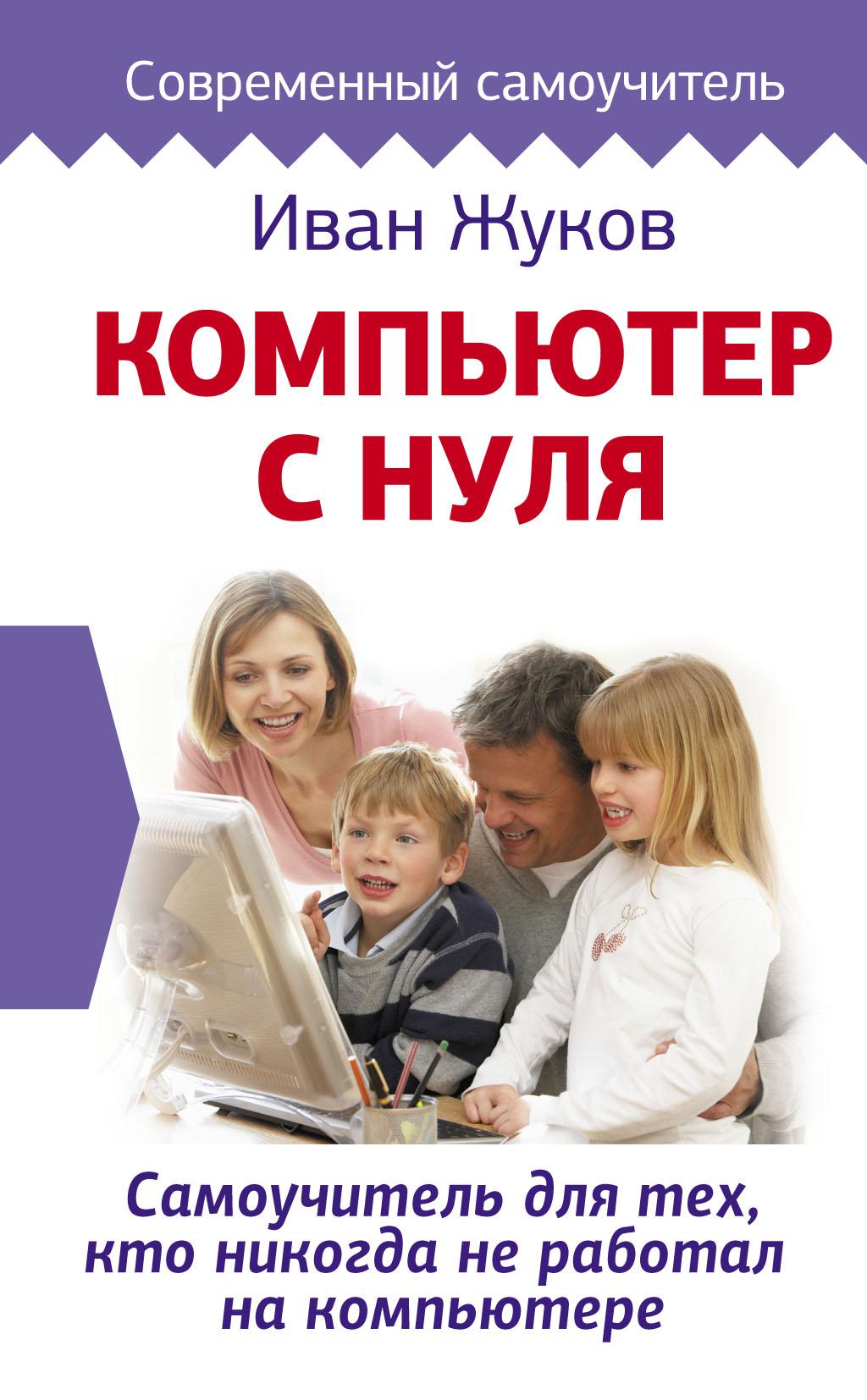 Купить книгу Компьютер с нуля. Самоучитель для тех, кто никогда не работал на компьютере, автора Ивана Жукова