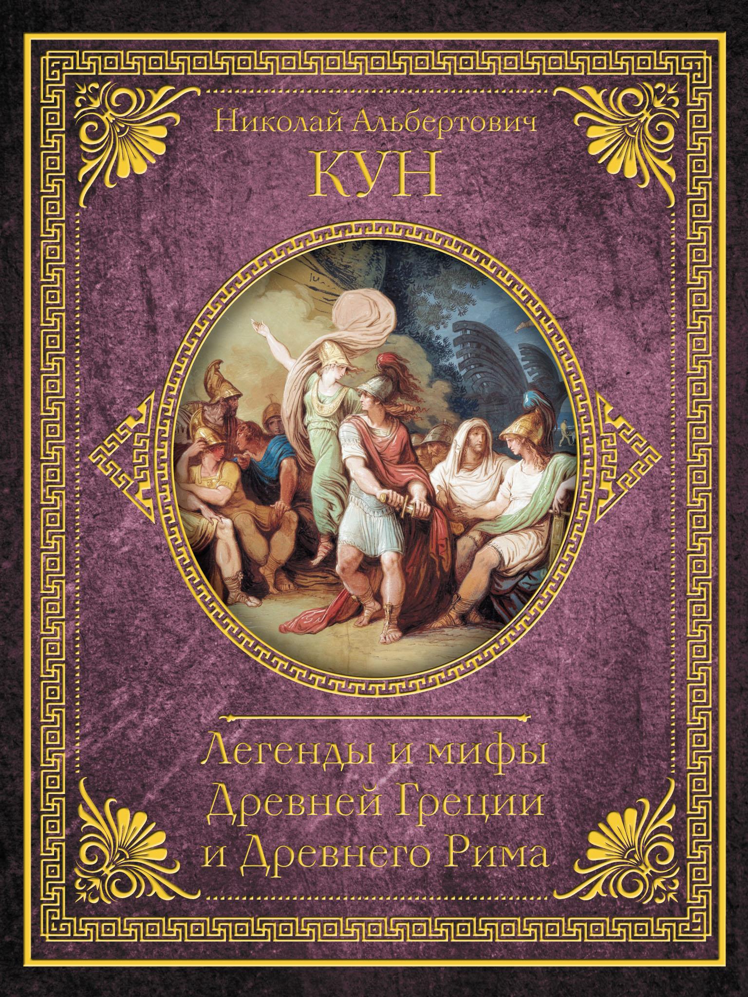 Купить книгу Легенды и мифы Древней Греции и Древнего Рима. Самое полное оригинальное издание, автора Николая Куна