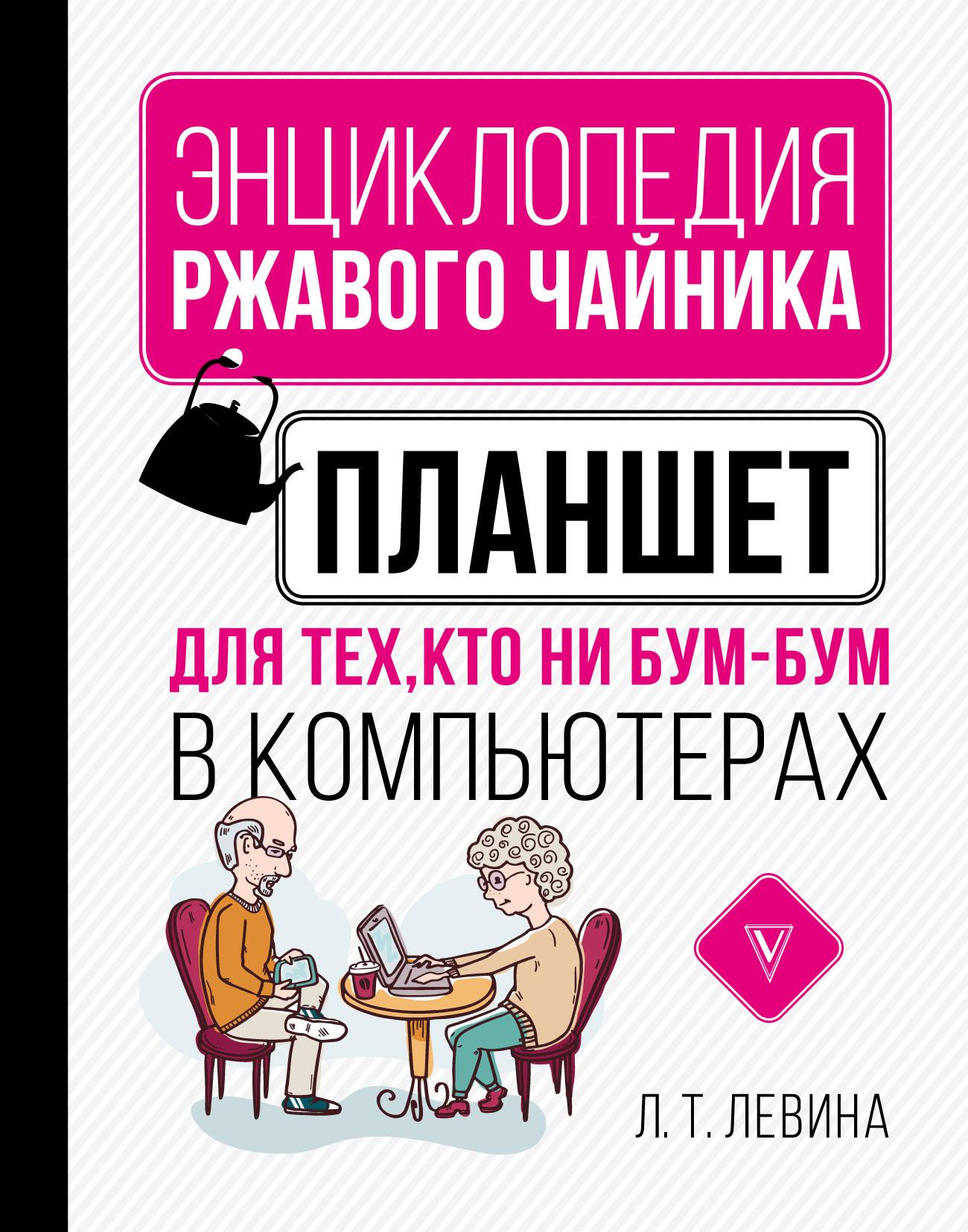 Купить книгу Планшет для тех, кто ни бум-бум в компьютерах, автора Любови Левиной