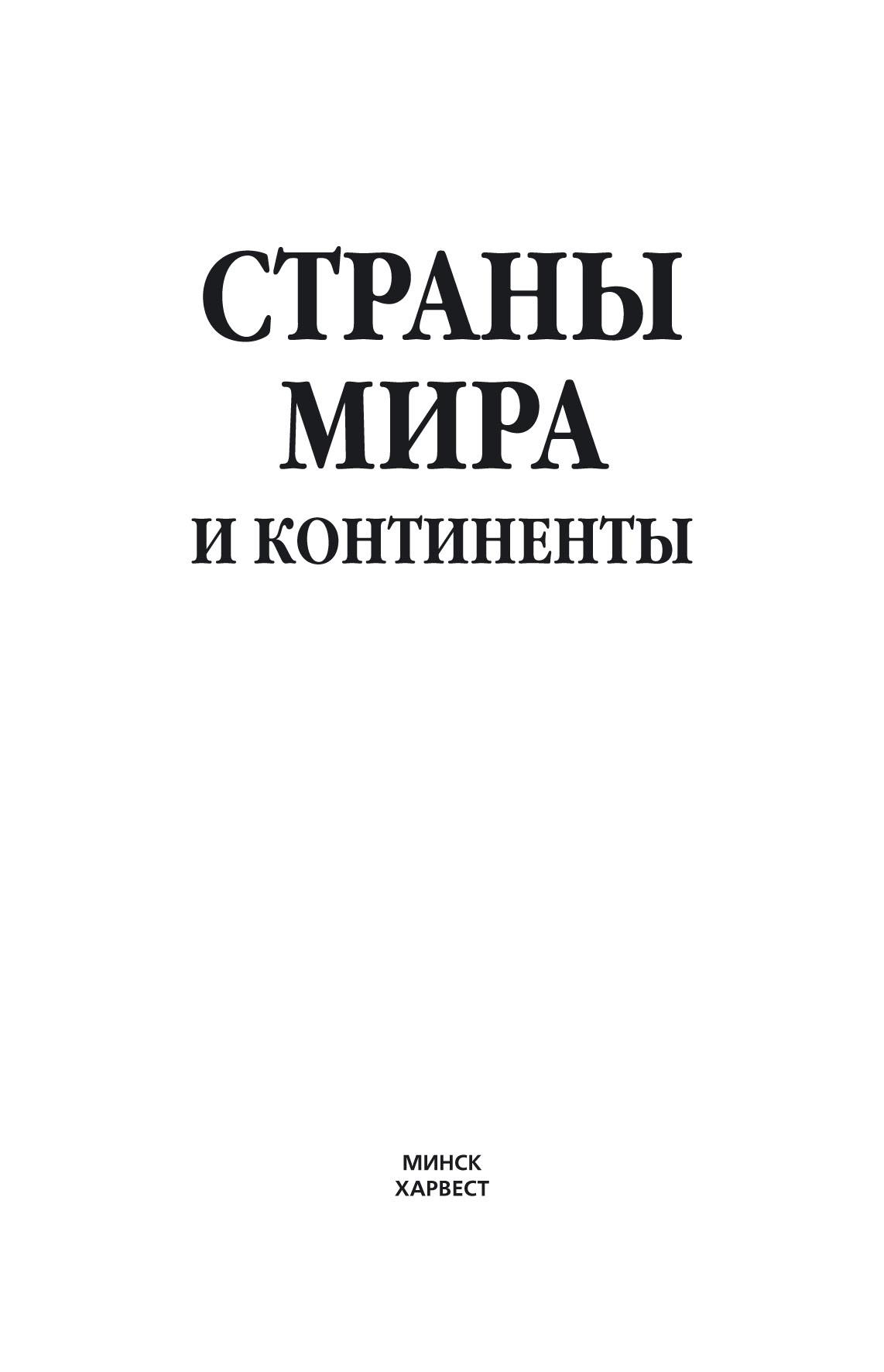 Купить книгу Страны мира и континенты, автора М. В. Адамчика