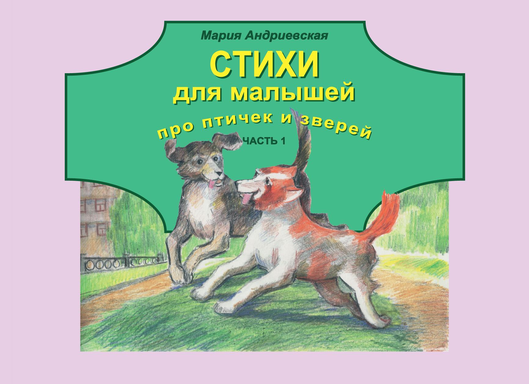 Купить книгу Стихи для малышей про птичек и зверей. Часть 1, автора