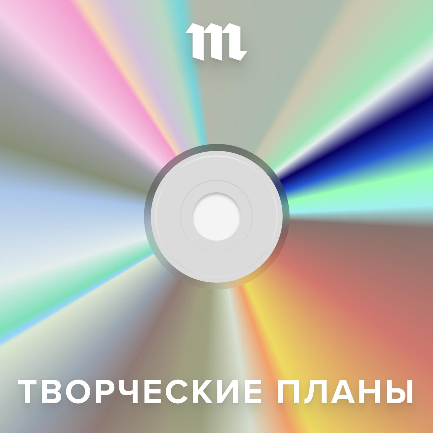 Купить книгу «Медуза» запускает подкаст «Творческие планы» — о новой музыке, автора Александра Филимонова