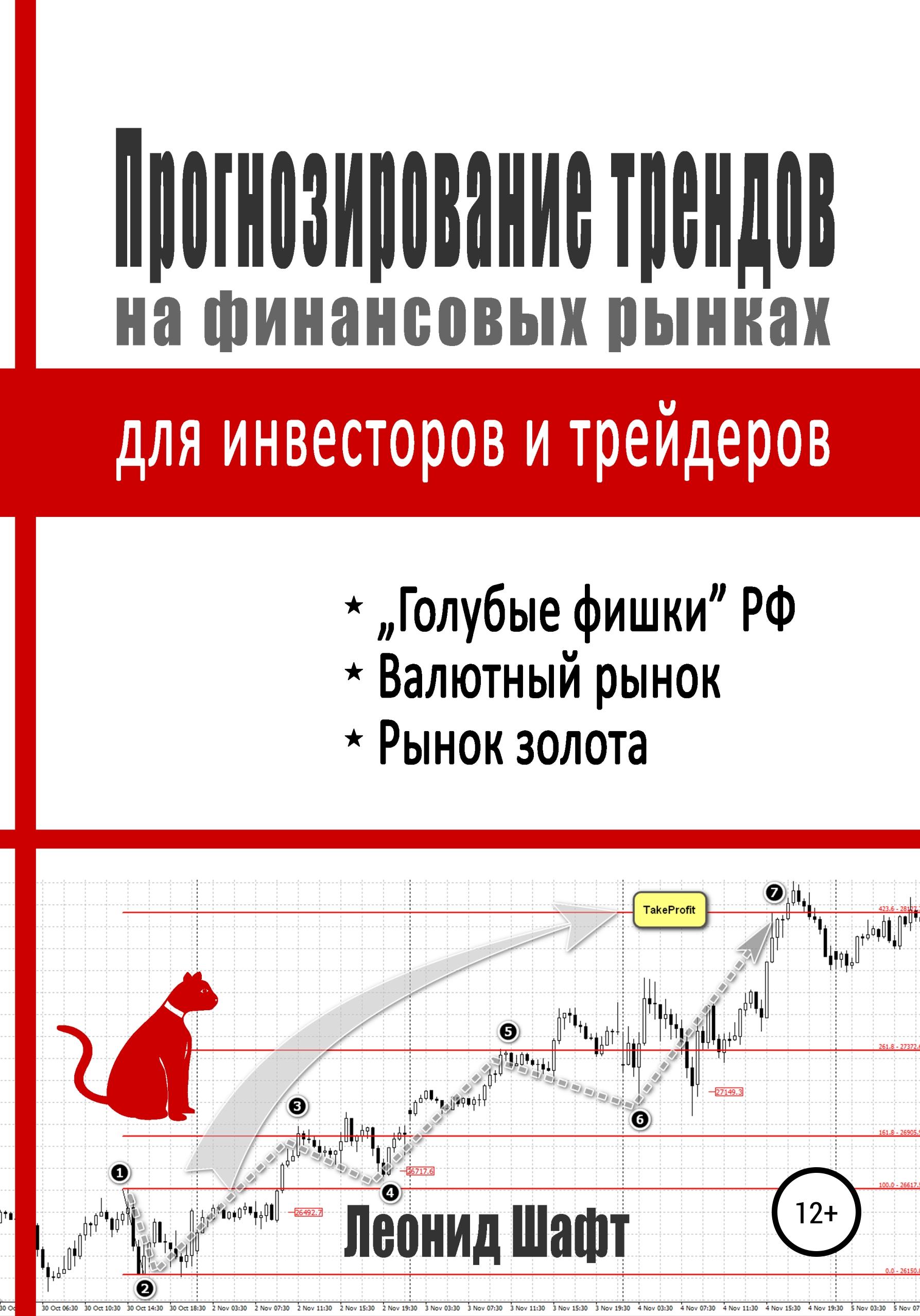 Купить книгу Прогнозирование трендов на финансовых рынках для инвесторов и трейдеров, автора Леонида Шафта