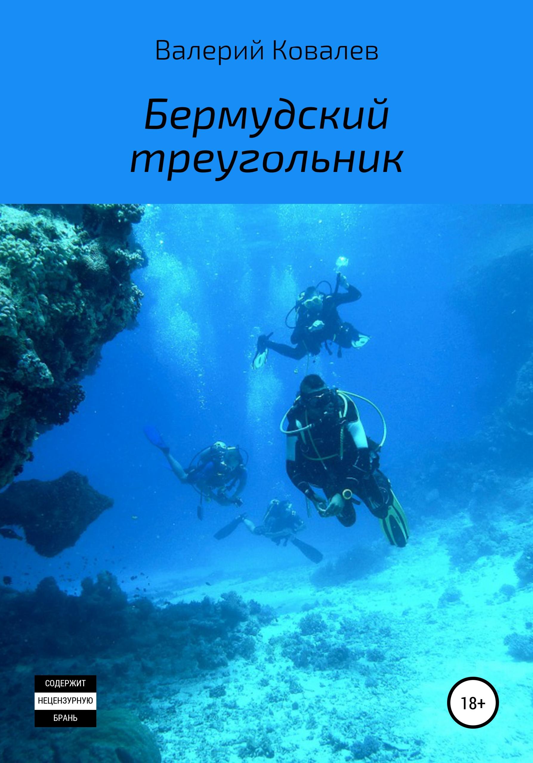 Купить книгу Океан. Повесть, автора Валерия Николаевича Ковалева