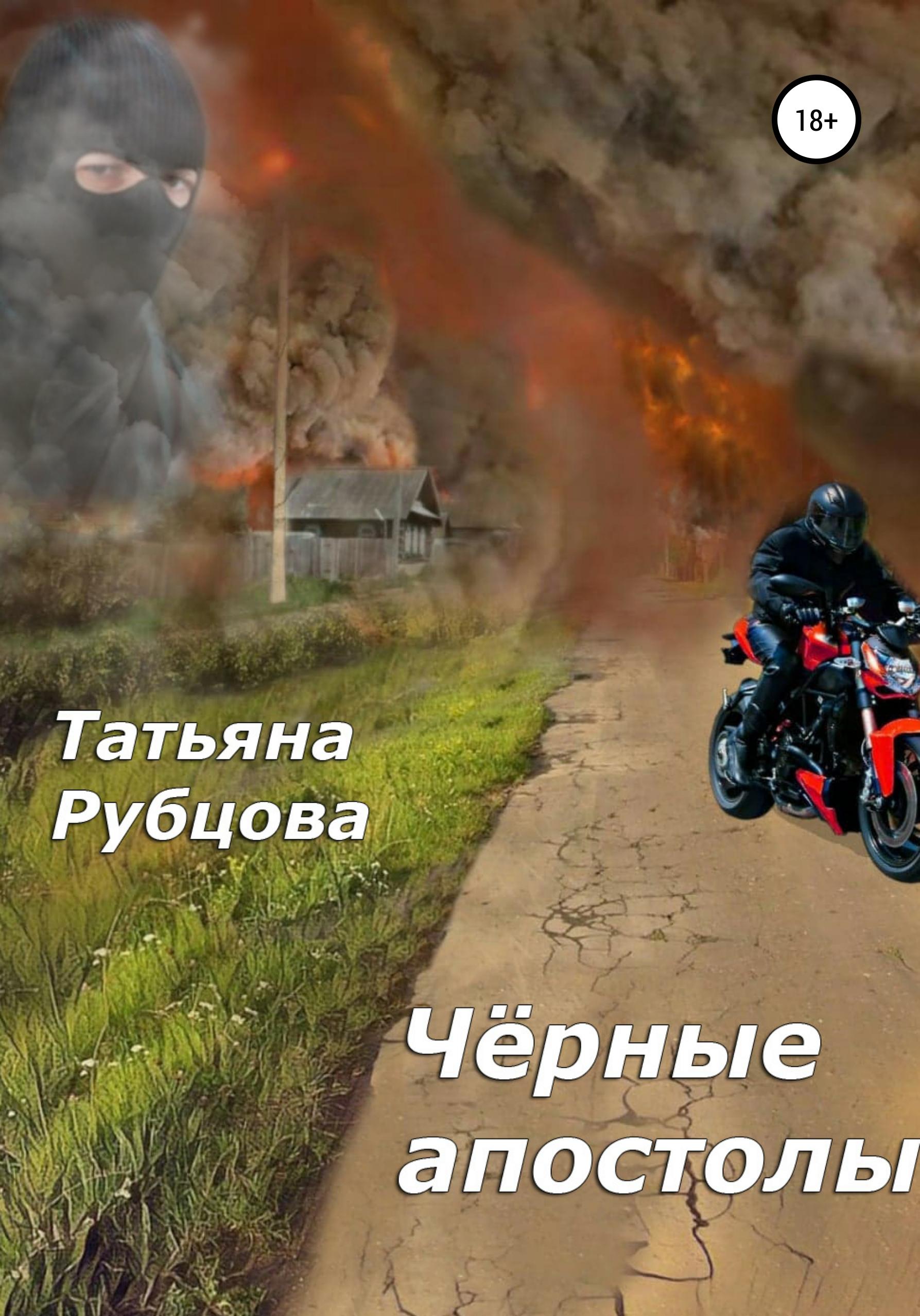Купить книгу Чёрные апостолы, автора Татьяны Александровны Рубцовой