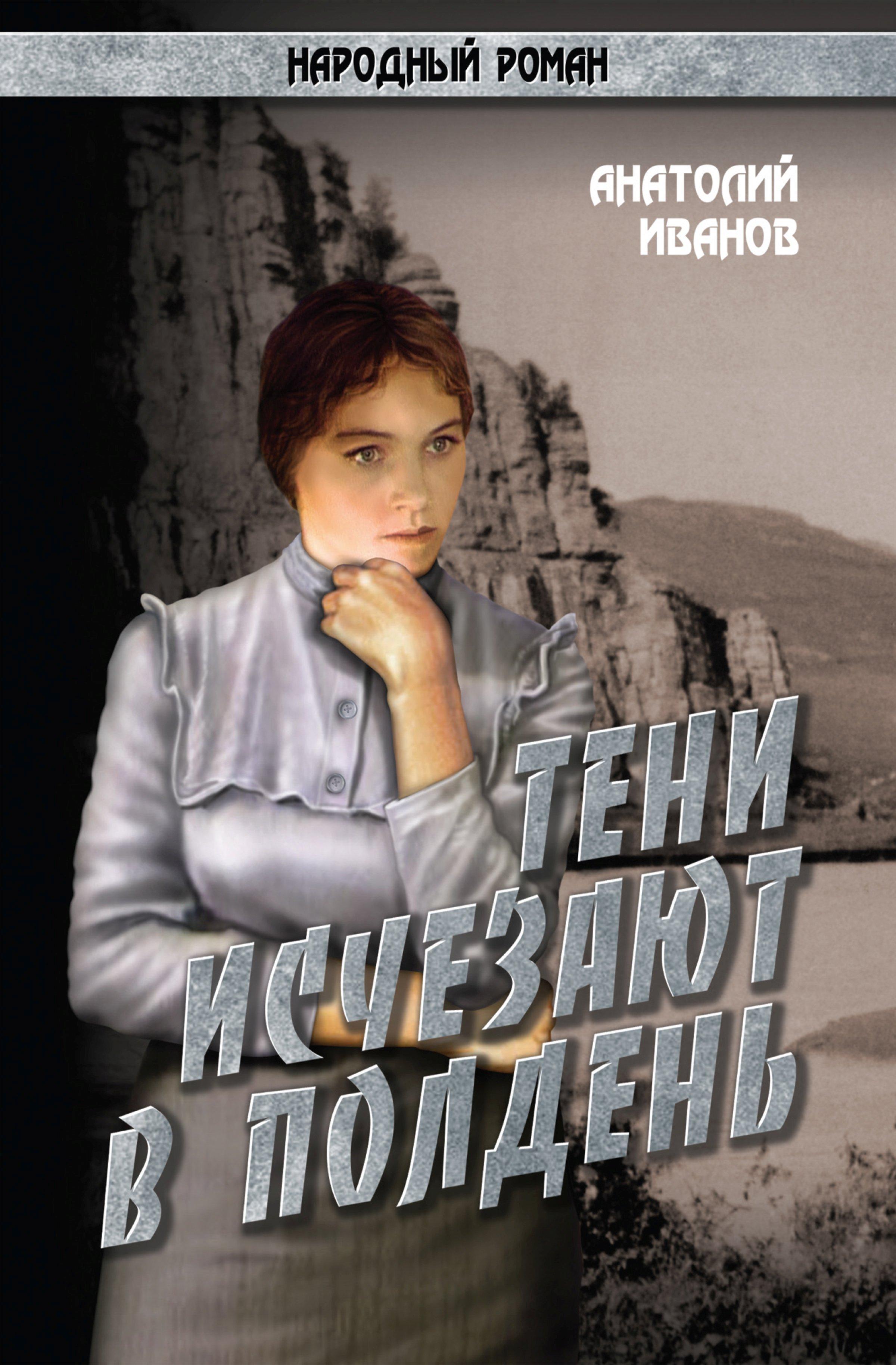 Купить книгу Тени исчезают в полдень.Том 1, автора Анатолия Иванова