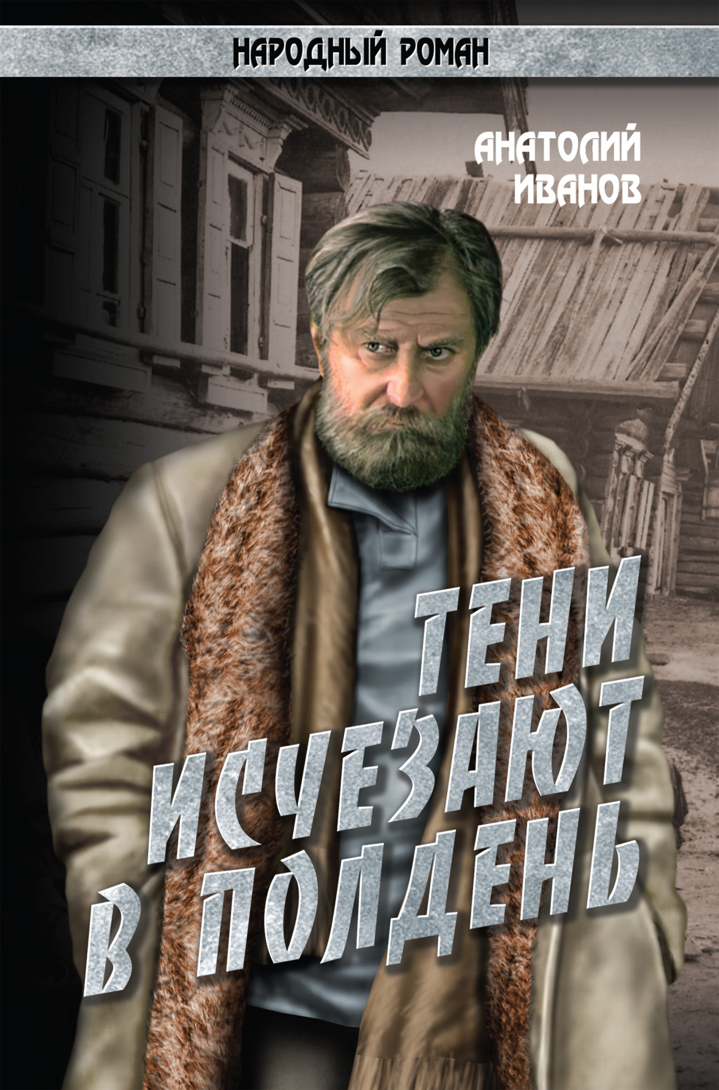 Купить книгу Тени исчезают в полдень.Том 2, автора Анатолия Иванова
