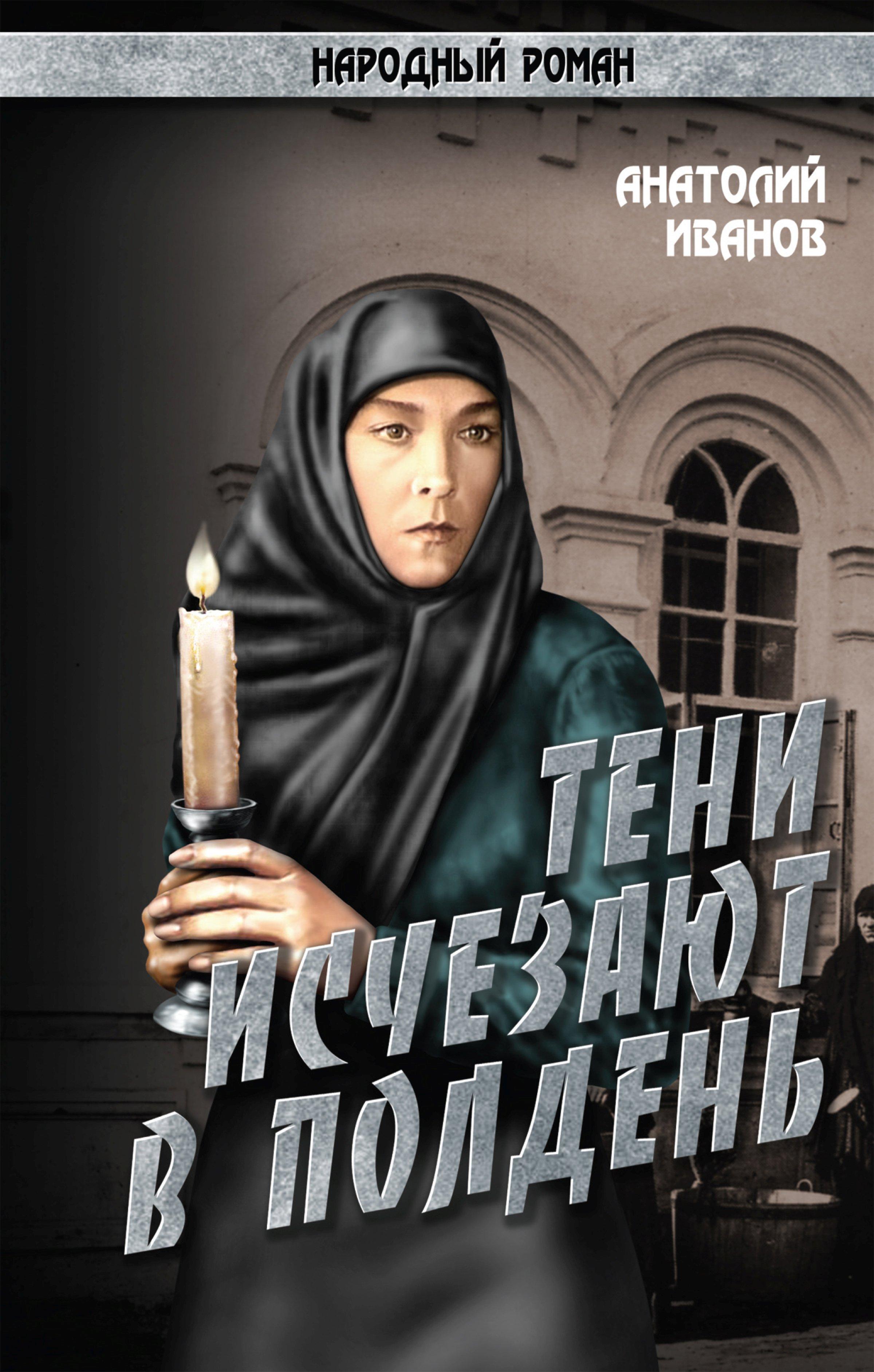 Купить книгу Тени исчезают в полдень.Том 3, автора Анатолия Иванова