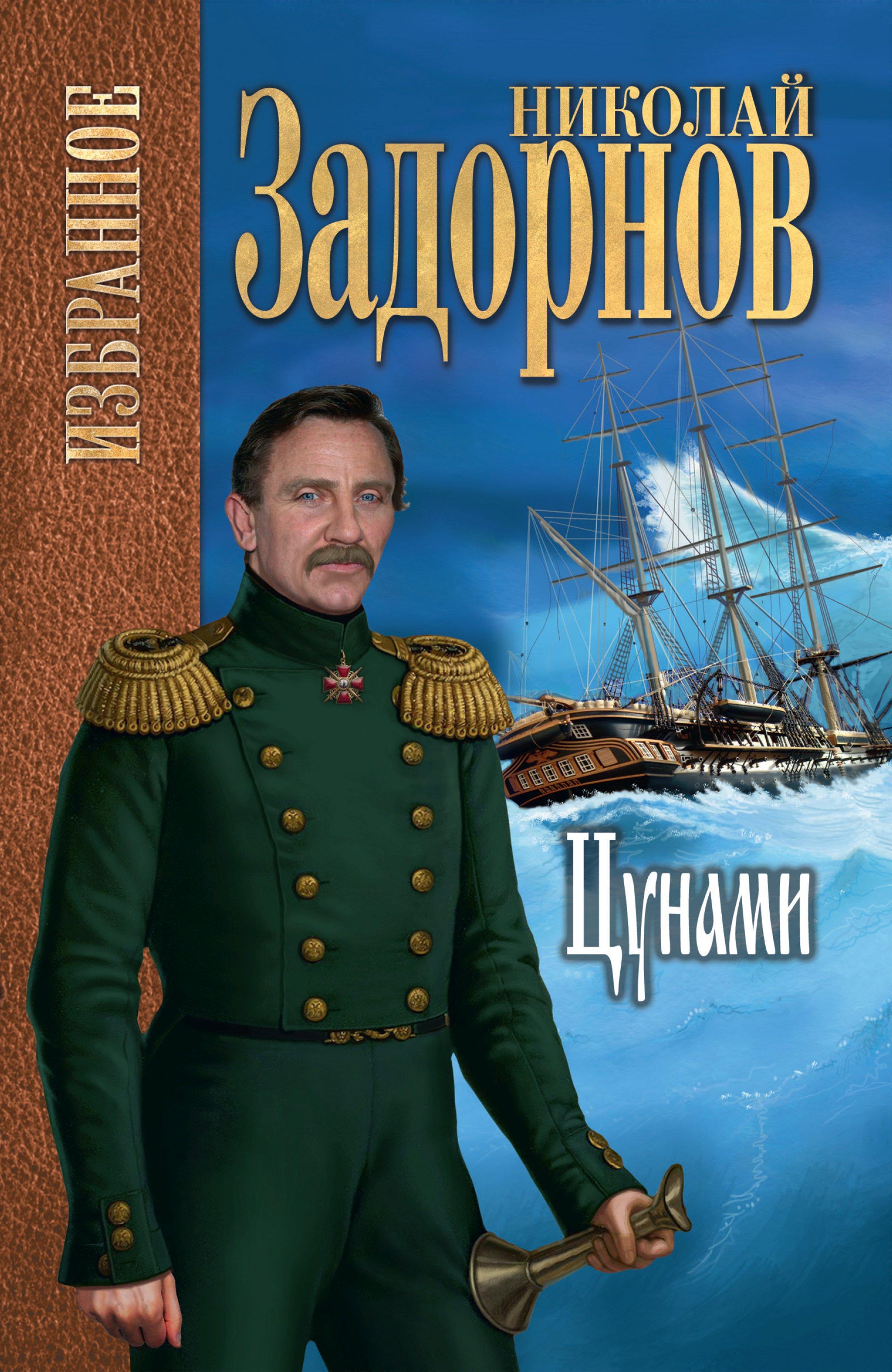 Купить книгу Цунами, автора Николая Задорнова