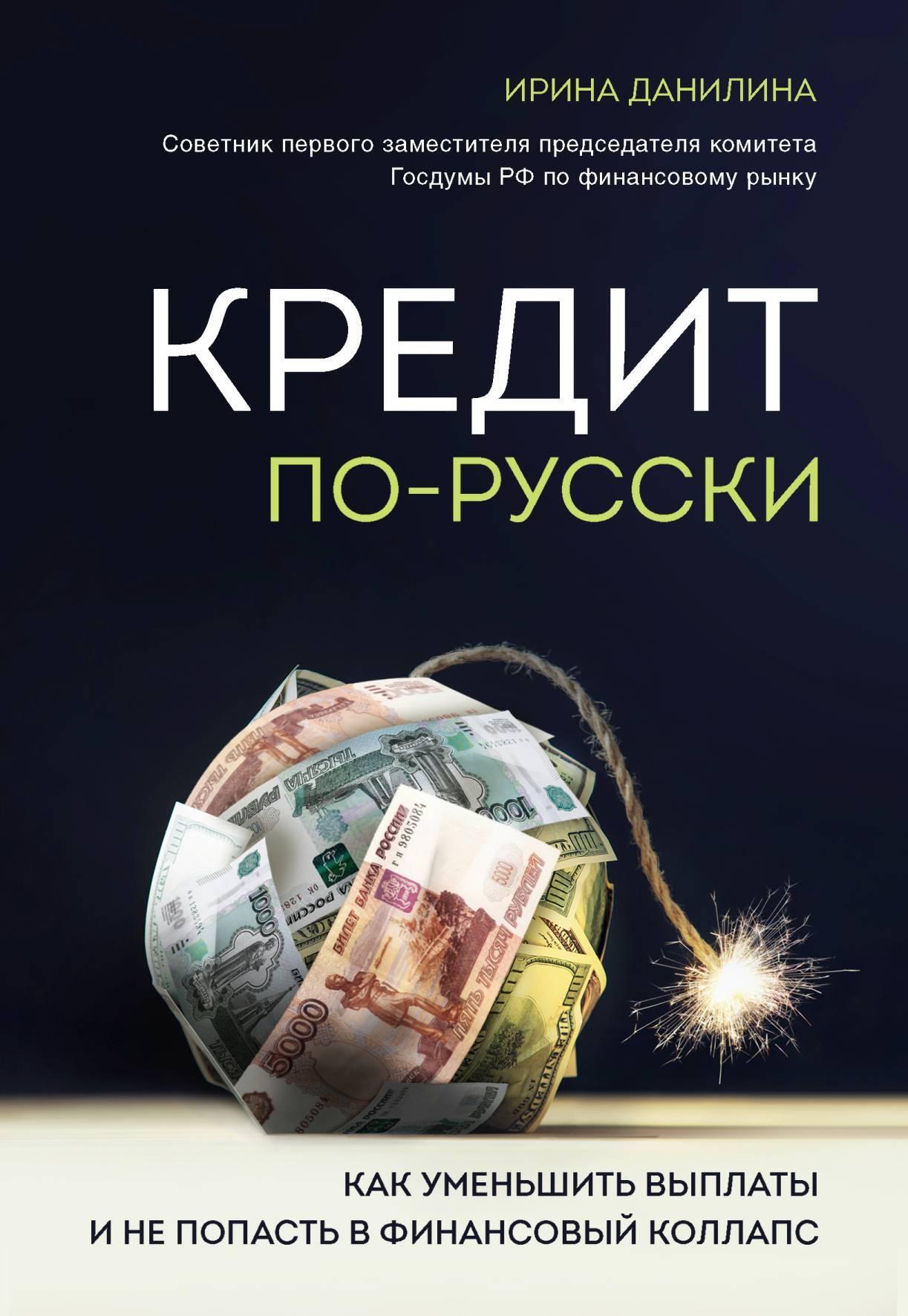 Купить книгу Кредит по-русски. Как уменьшить выплаты и не попасть в финансовый коллапс, автора