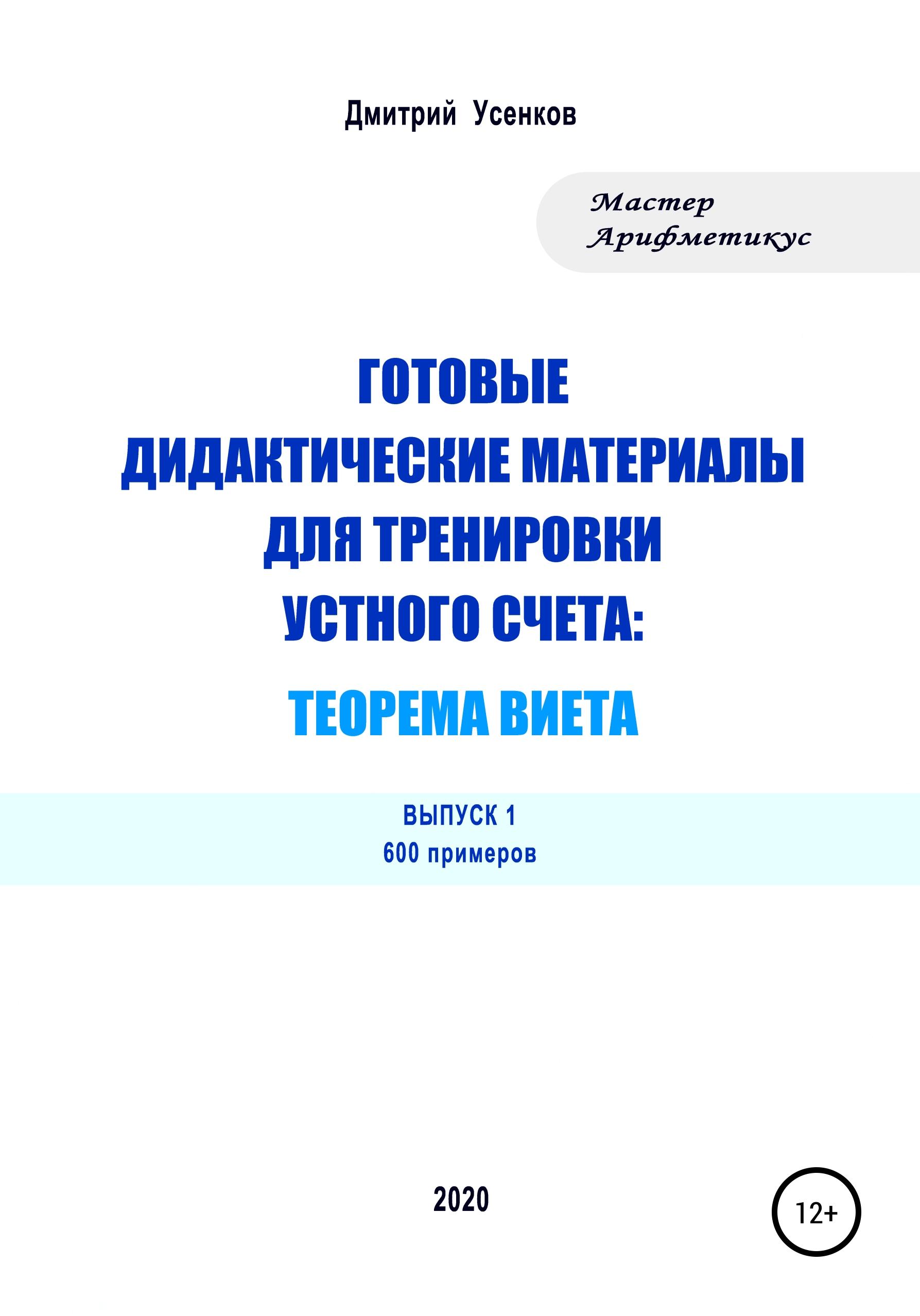 Купить книгу Готовые дидактические материалы для тренировки устного счета: теорема Виета. 600 примеров, автора Дмитрия Юрьевича Усенкова