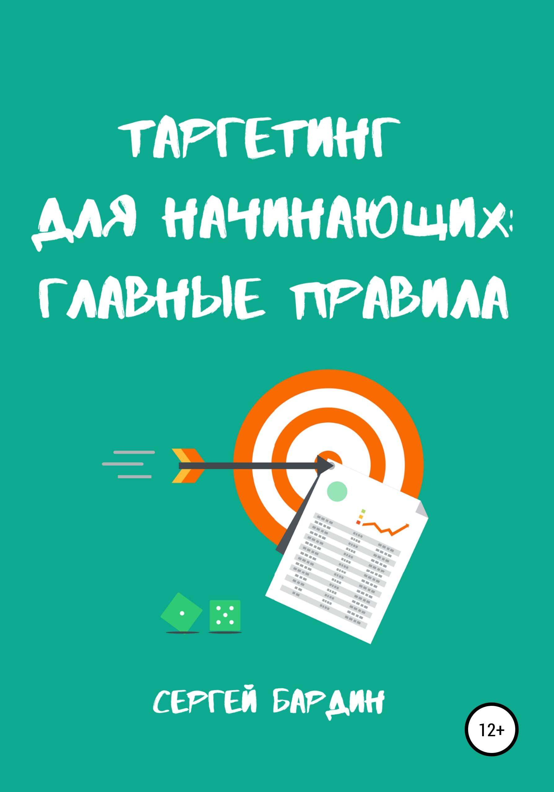 Купить книгу Таргетинг для начинающих: главные правила, автора Сергея Александровича Бардина