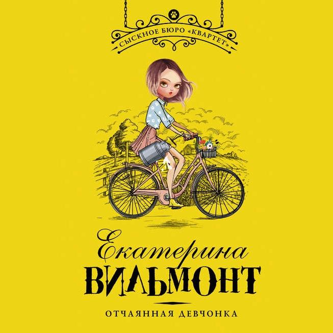 Купить книгу Отчаянная девчонка, автора Екатерины Вильмонт
