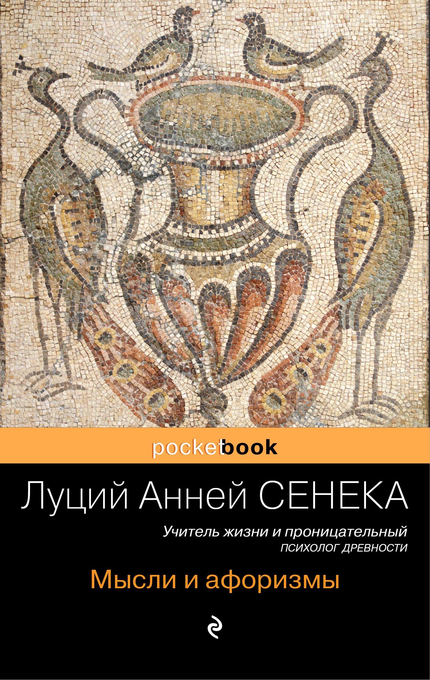 Купить книгу Мысли и афоризмы, автора Луция Аннея Сенеки