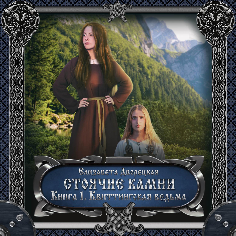 Купить книгу Стоячие камни. Книга 1: Квиттинская ведьма, автора Елизаветы Дворецкой