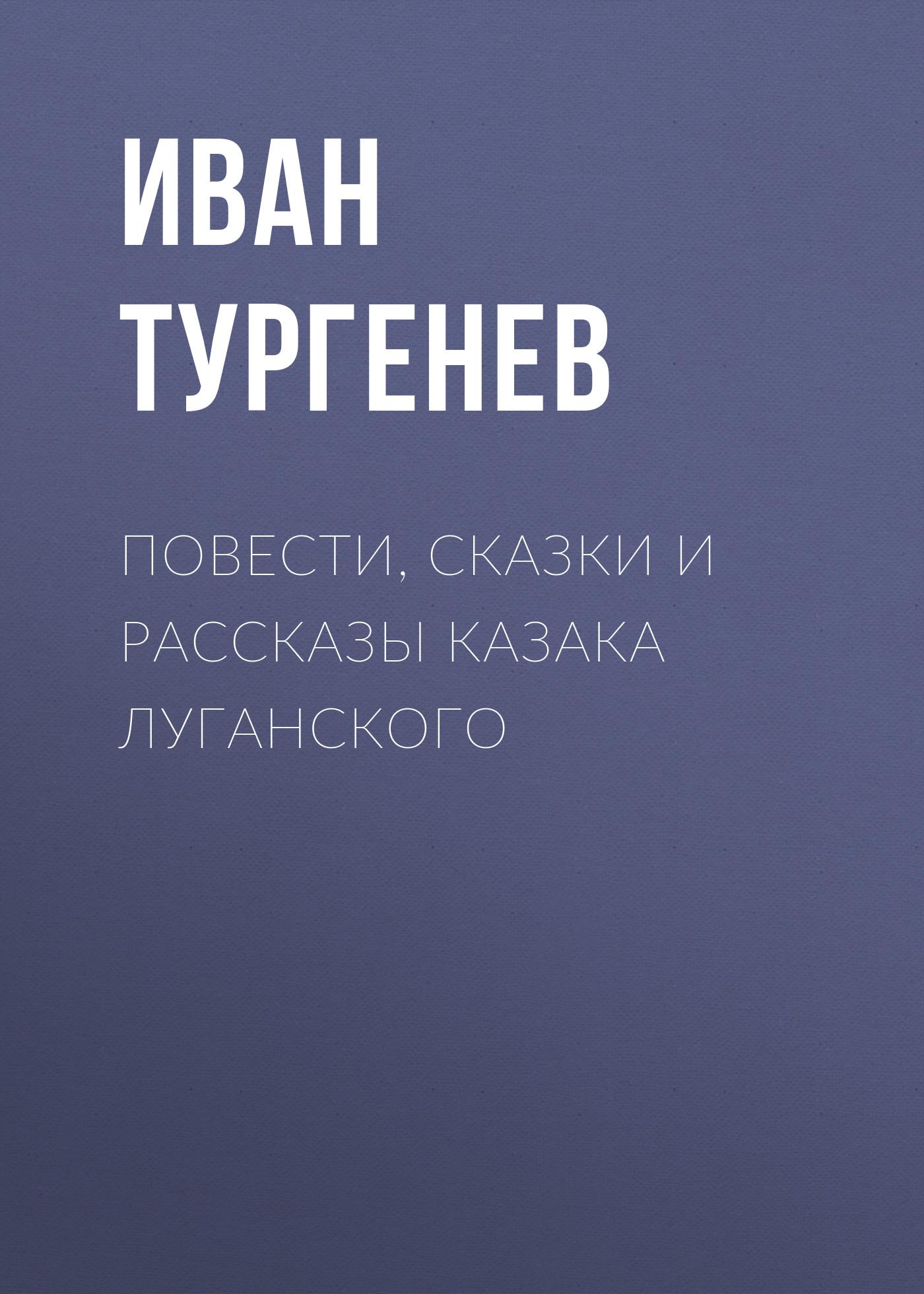 Купить книгу Повести, сказки и рассказы Казака Луганского, автора Ивана Тургенева