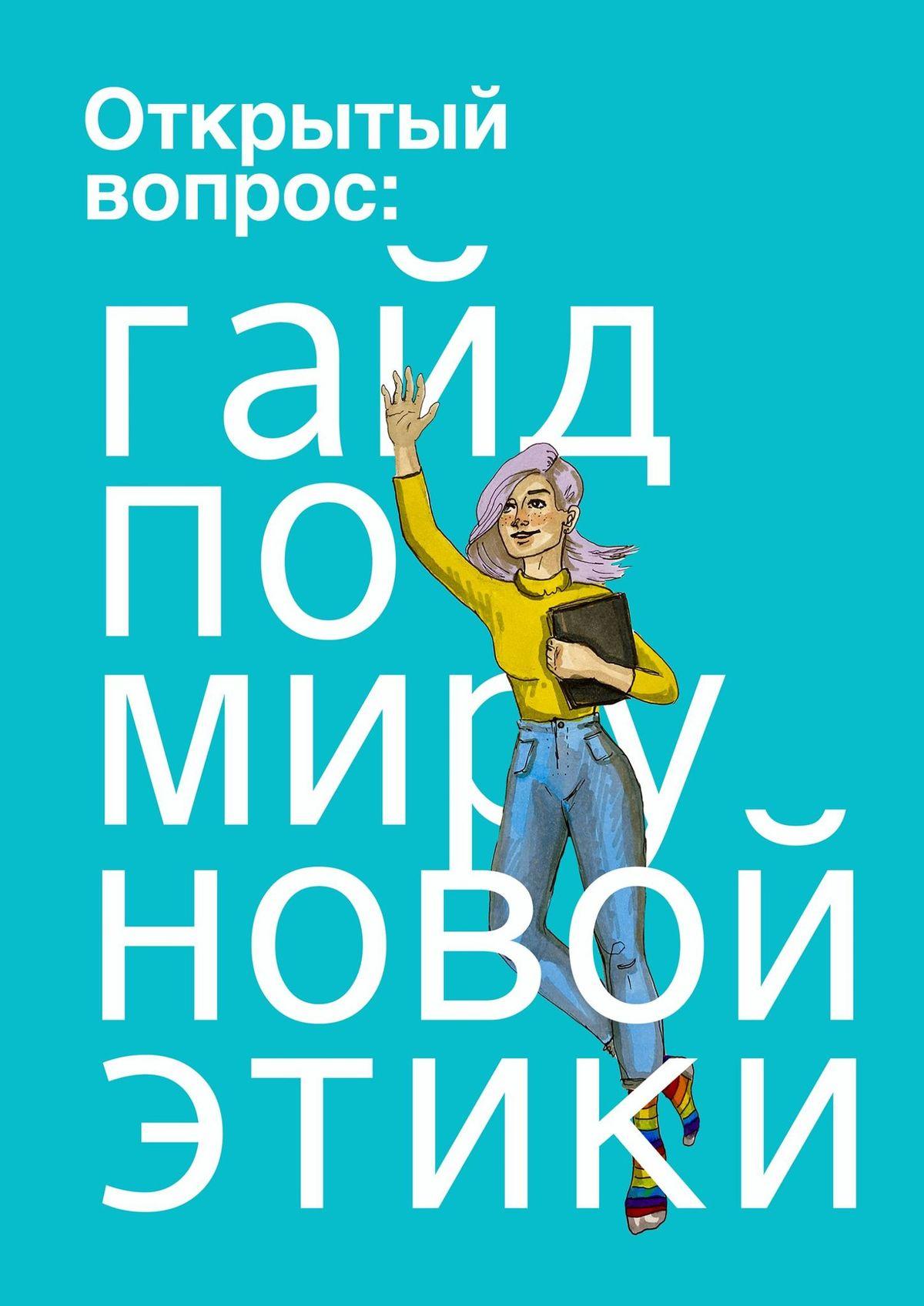 Купить книгу Открытый вопрос: гайд помиру новой этики, автора Н. М. Горшениной