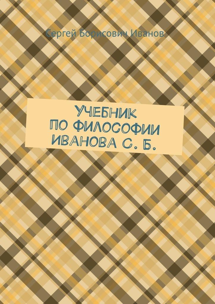 Купить книгу Учебник пофилософии ИвановаС.Б., автора Сергея Борисовича Иванова