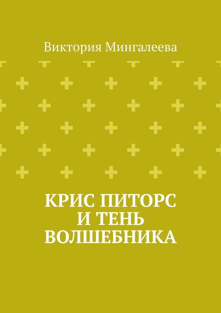 Купить книгу Крис Питорс иТень Волшебника, автора Виктории Мингалеевой