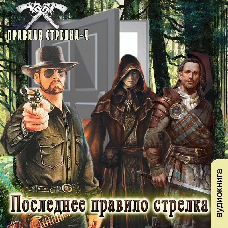 Купить книгу Последнее правило стрелка, автора Сергея Мусанифа