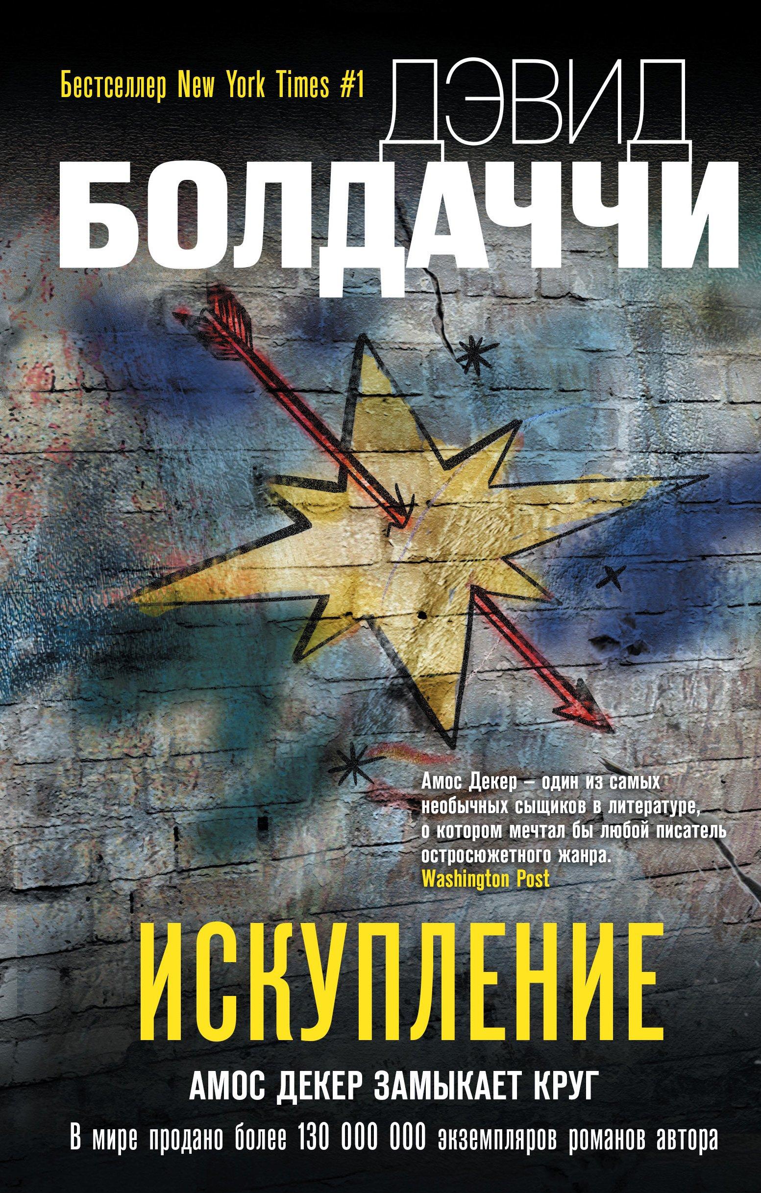 Купить книгу Искупление, автора Дэвида Болдаччи