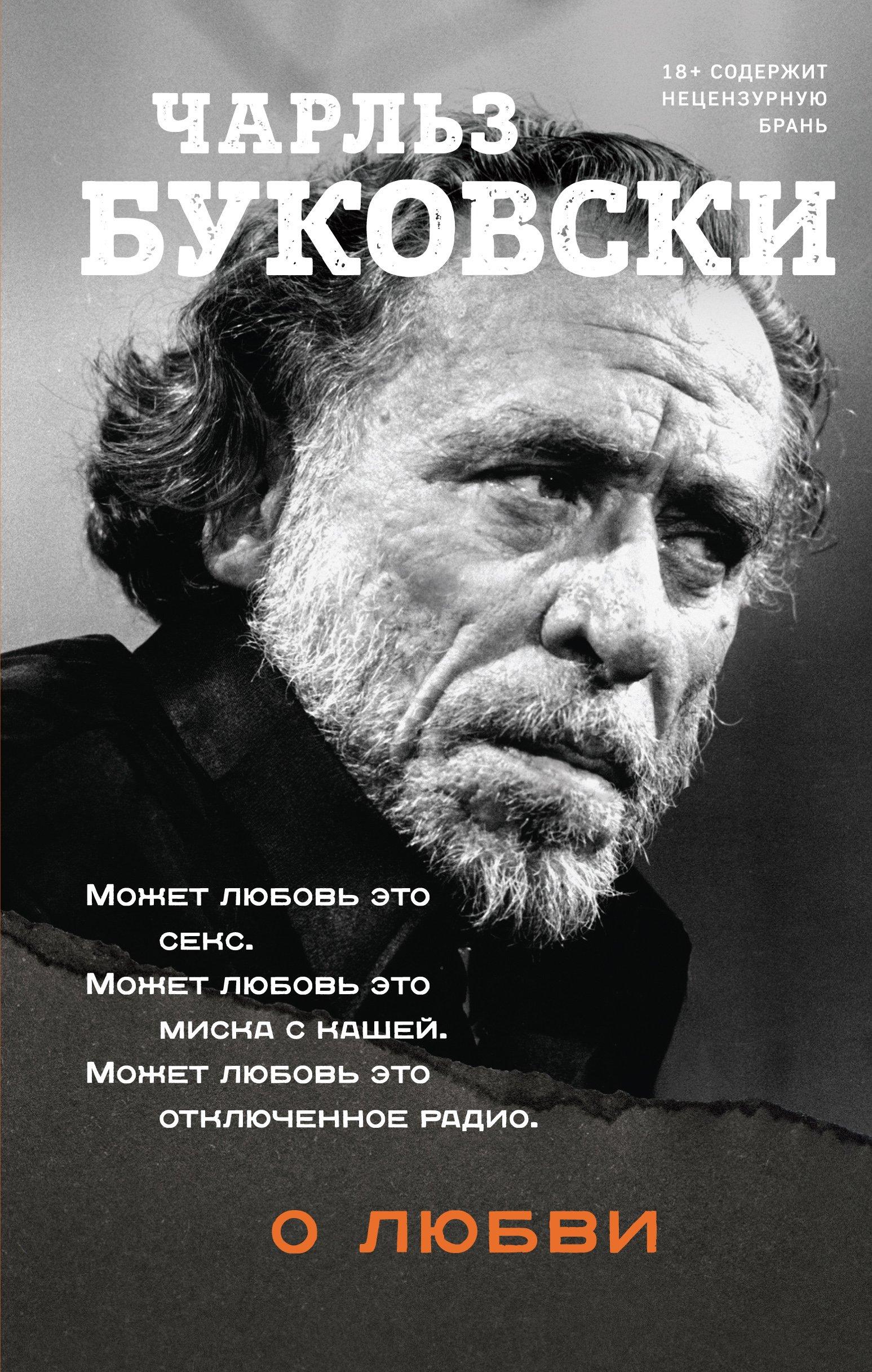 Купить книгу О любви, автора Чарльза Буковски