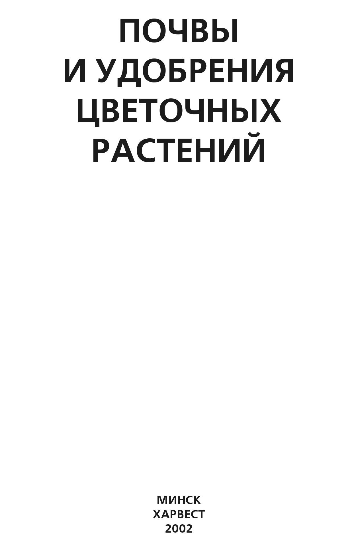 Купить книгу Почвы и удобрения цветочных растений, автора Ю. Г. Хацкевича