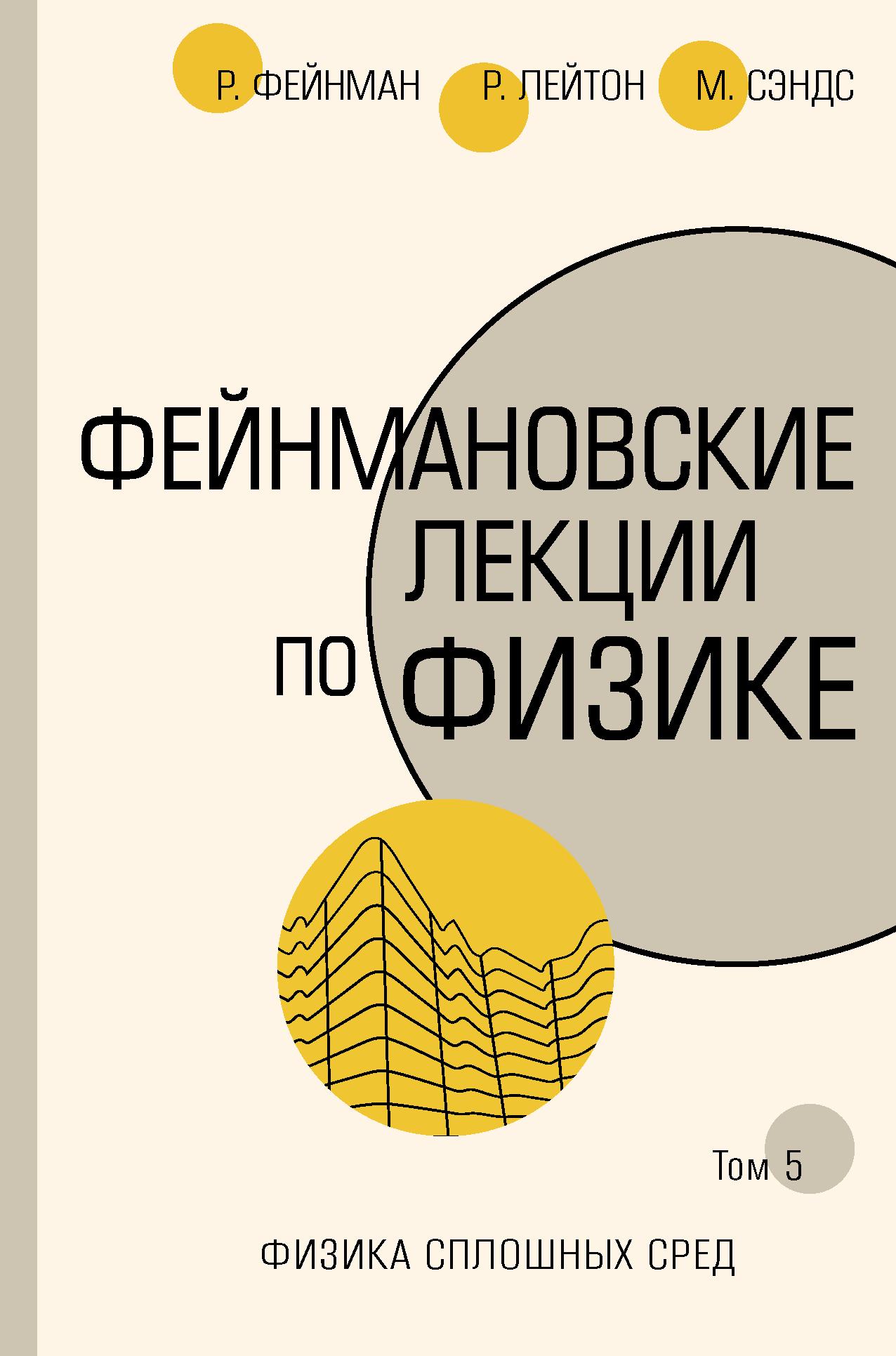 Купить книгу Фейнмановские лекции по физике. Т. V (7), автора Мэтью Сэндса