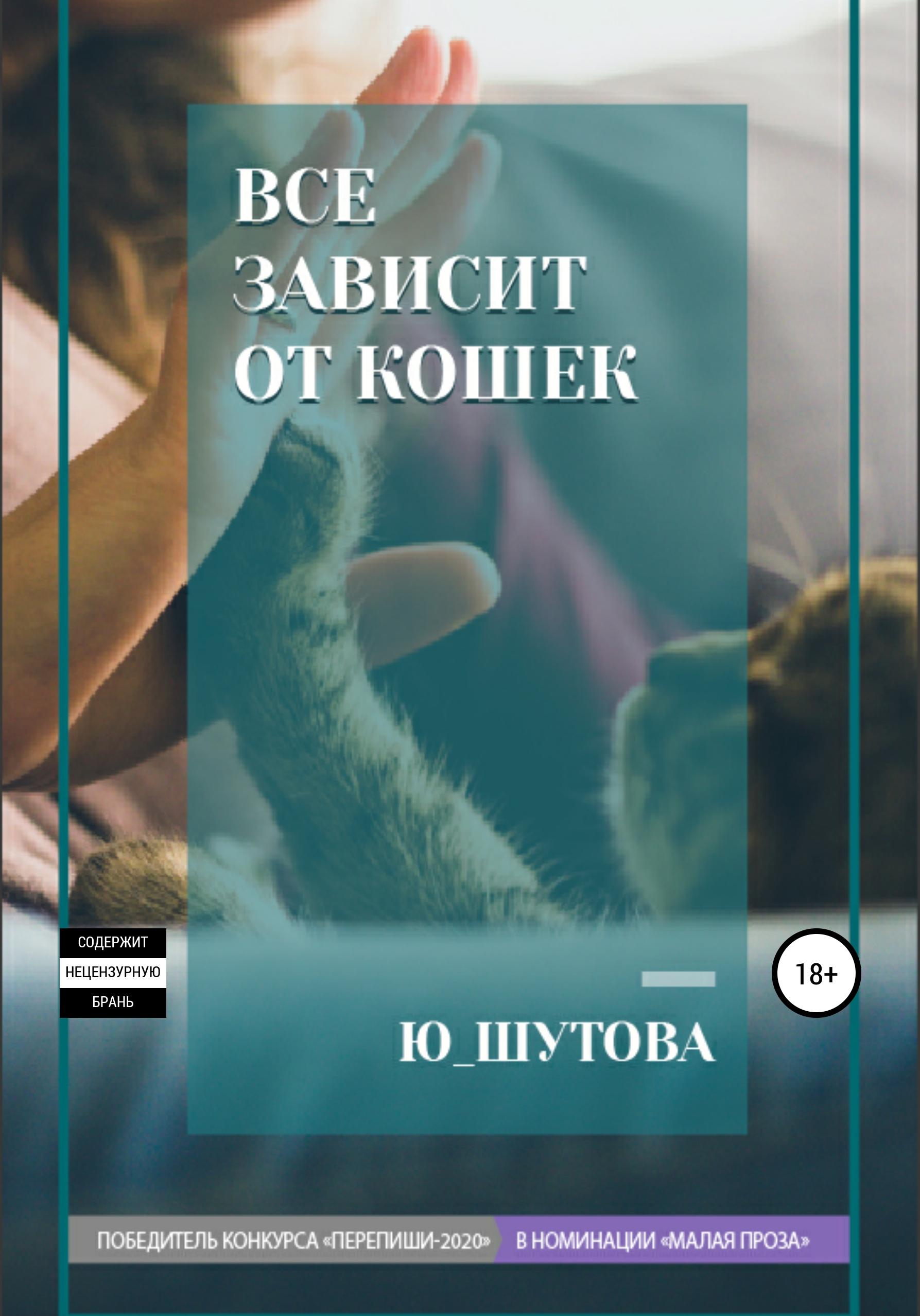Купить книгу Все зависит от кошек, автора