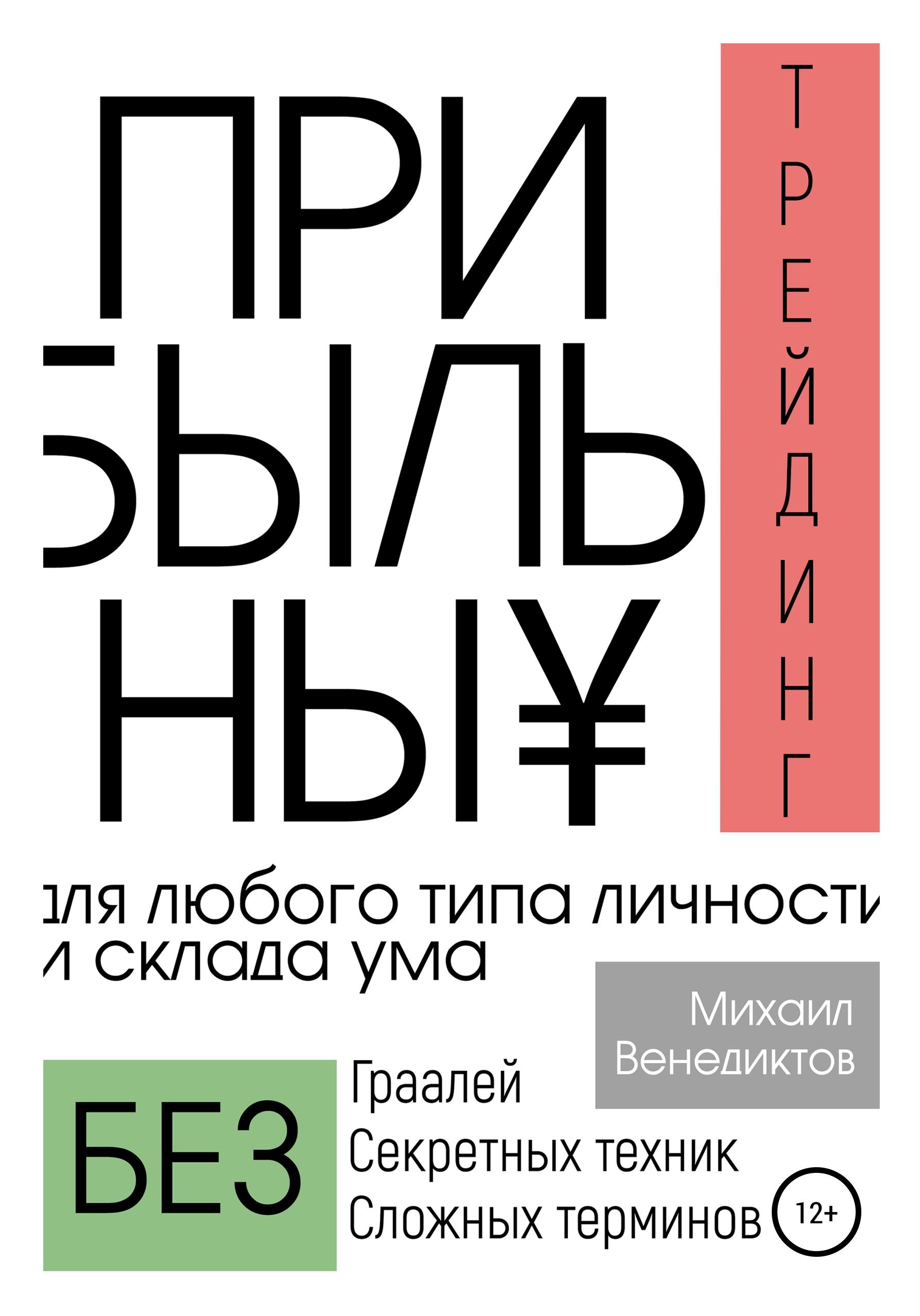 Купить книгу Прибыльный трейдинг для любого типа личности и склада ума, автора Михаила Венедиктова