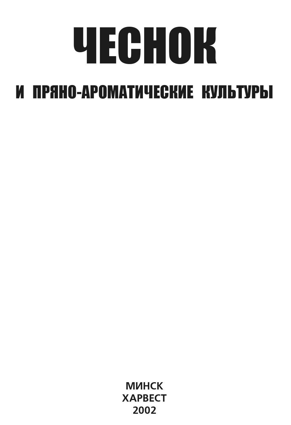 Купить книгу Чеснок и пряно-ароматические культуры, автора Коллектива авторов