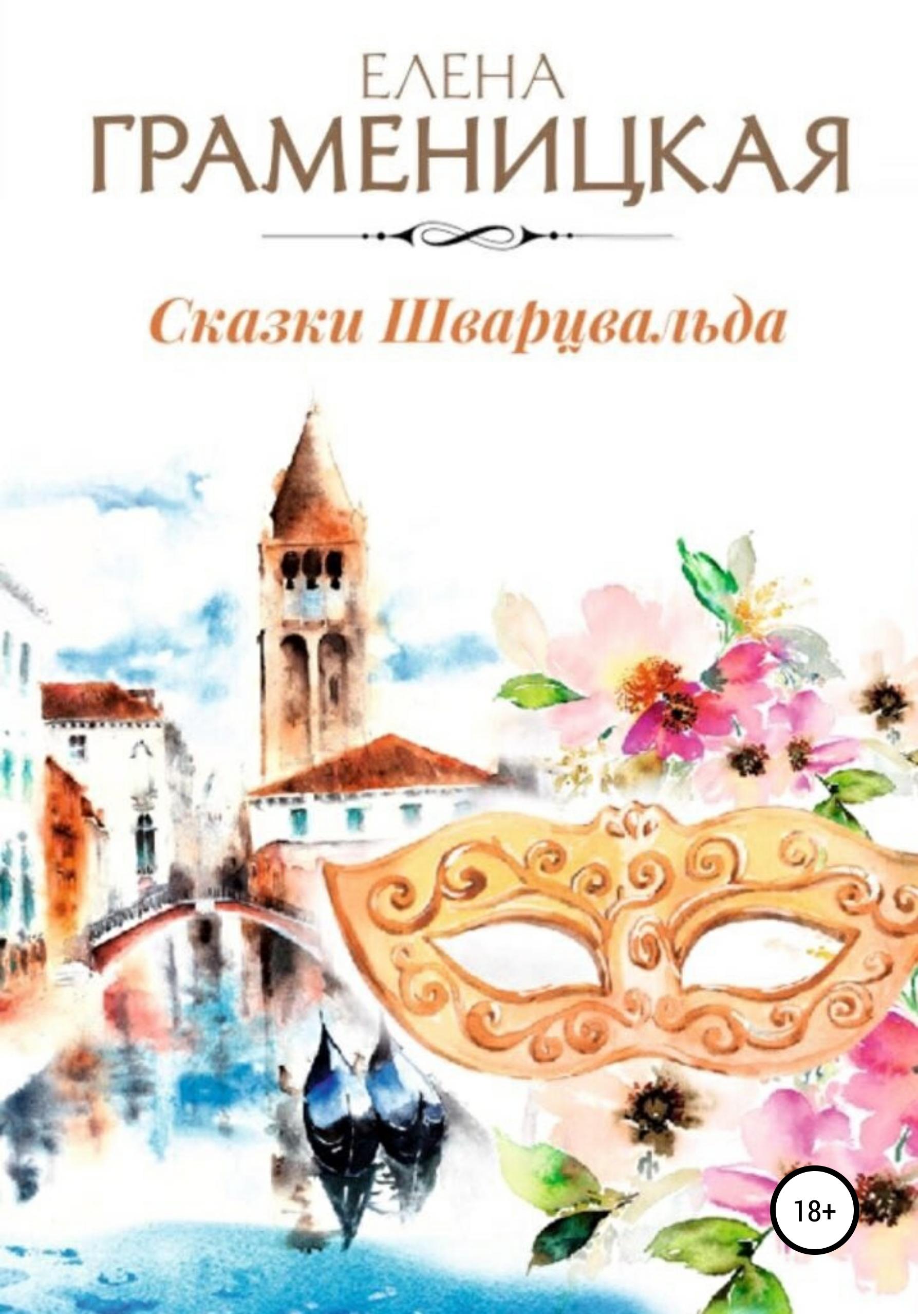 Купить книгу Сказки Шварцвальда, автора Елены Граменицкой
