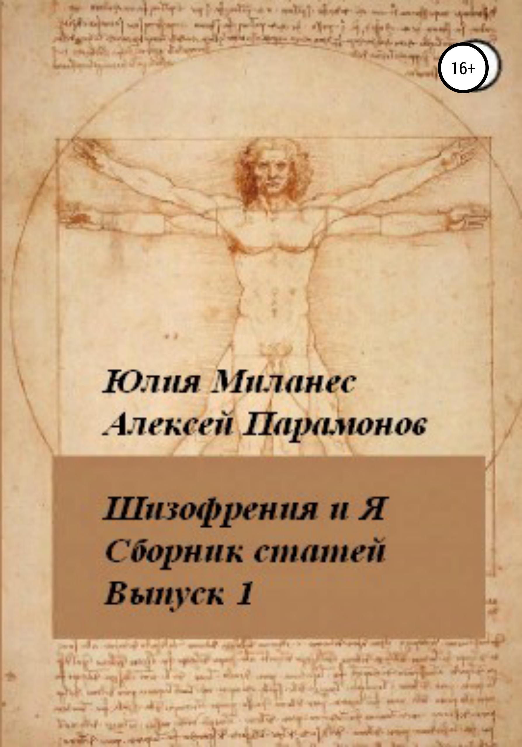 Купить книгу Шизофрения и я. Сборник статей. Выпуск 1, автора Алексея Парамонова