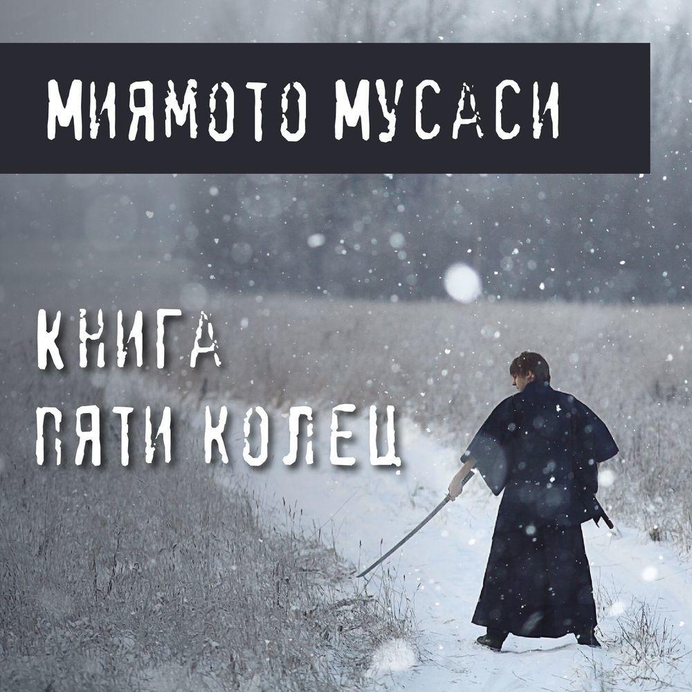 Купить книгу Книга пяти колец, автора Миямото Мусаси