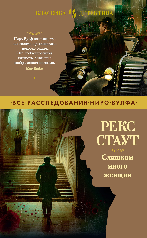 Купить книгу Слишком много женщин, автора Рекса Стаут