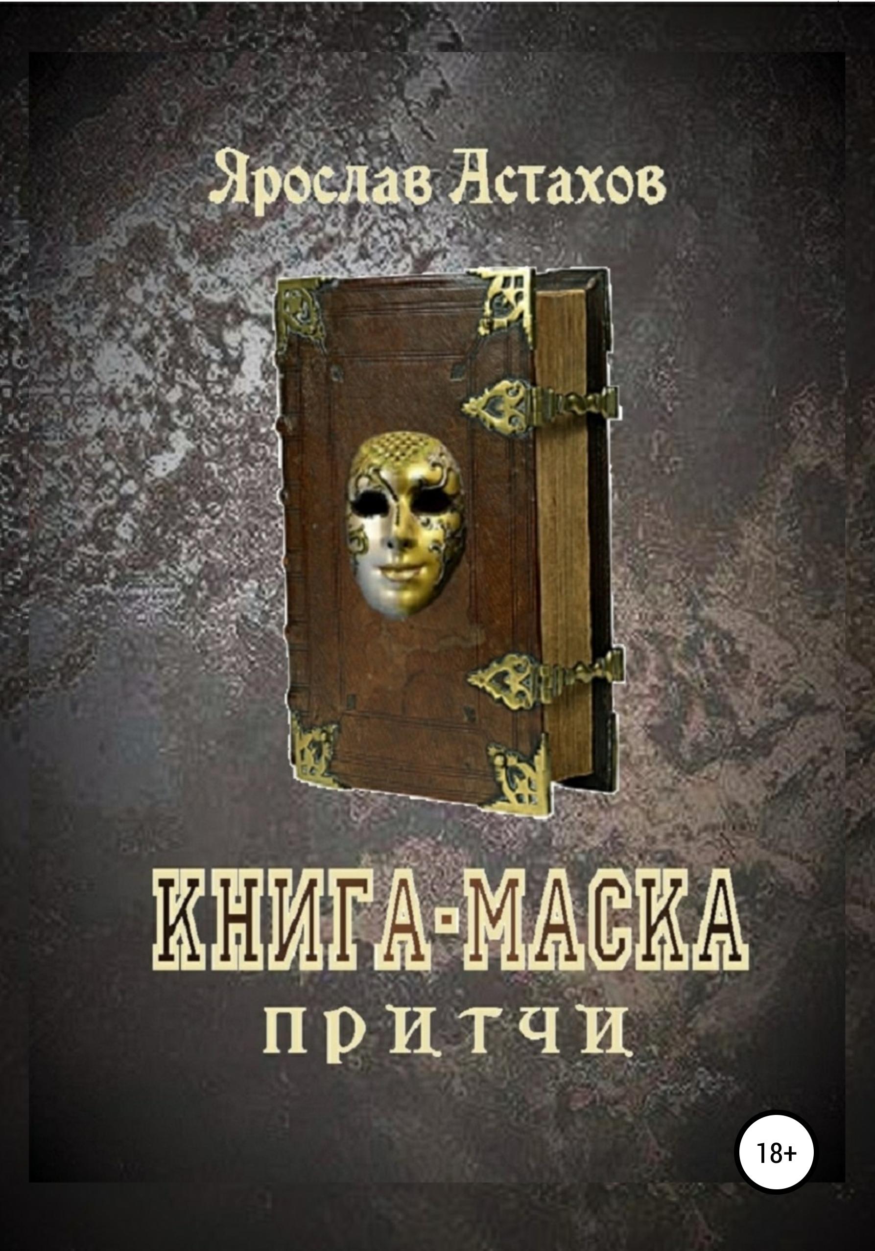 Купить книгу Книга-маска, автора Ярослава Астахова