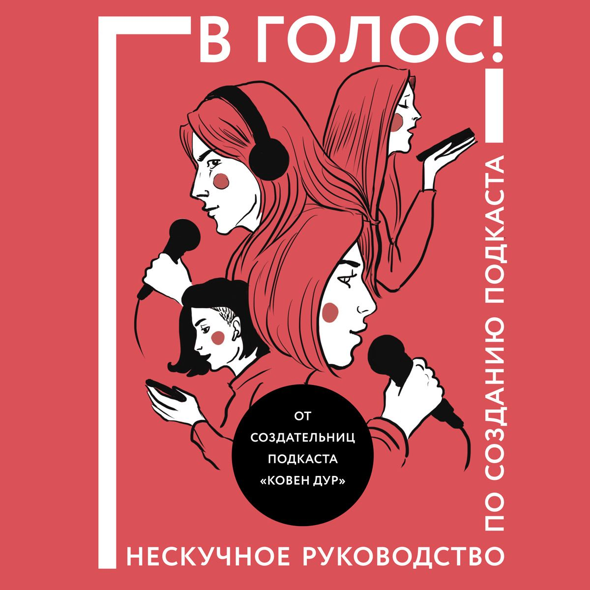 Купить книгу В голос! Нескучное руководство по созданию подкаста, автора Ольги Птицевой