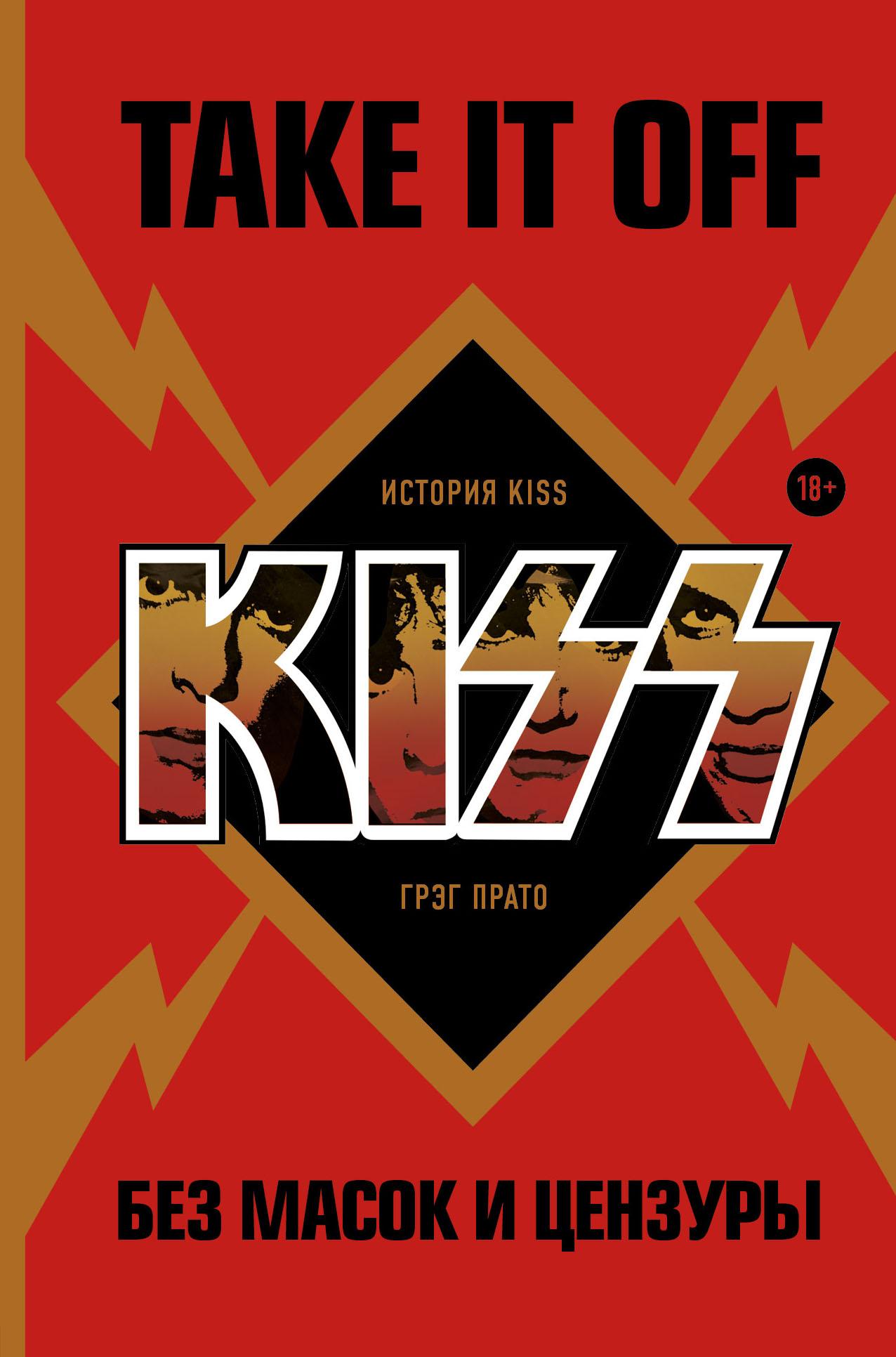 Купить книгу Take It Off: история Kiss без масок и цензуры, автора Грега Прато